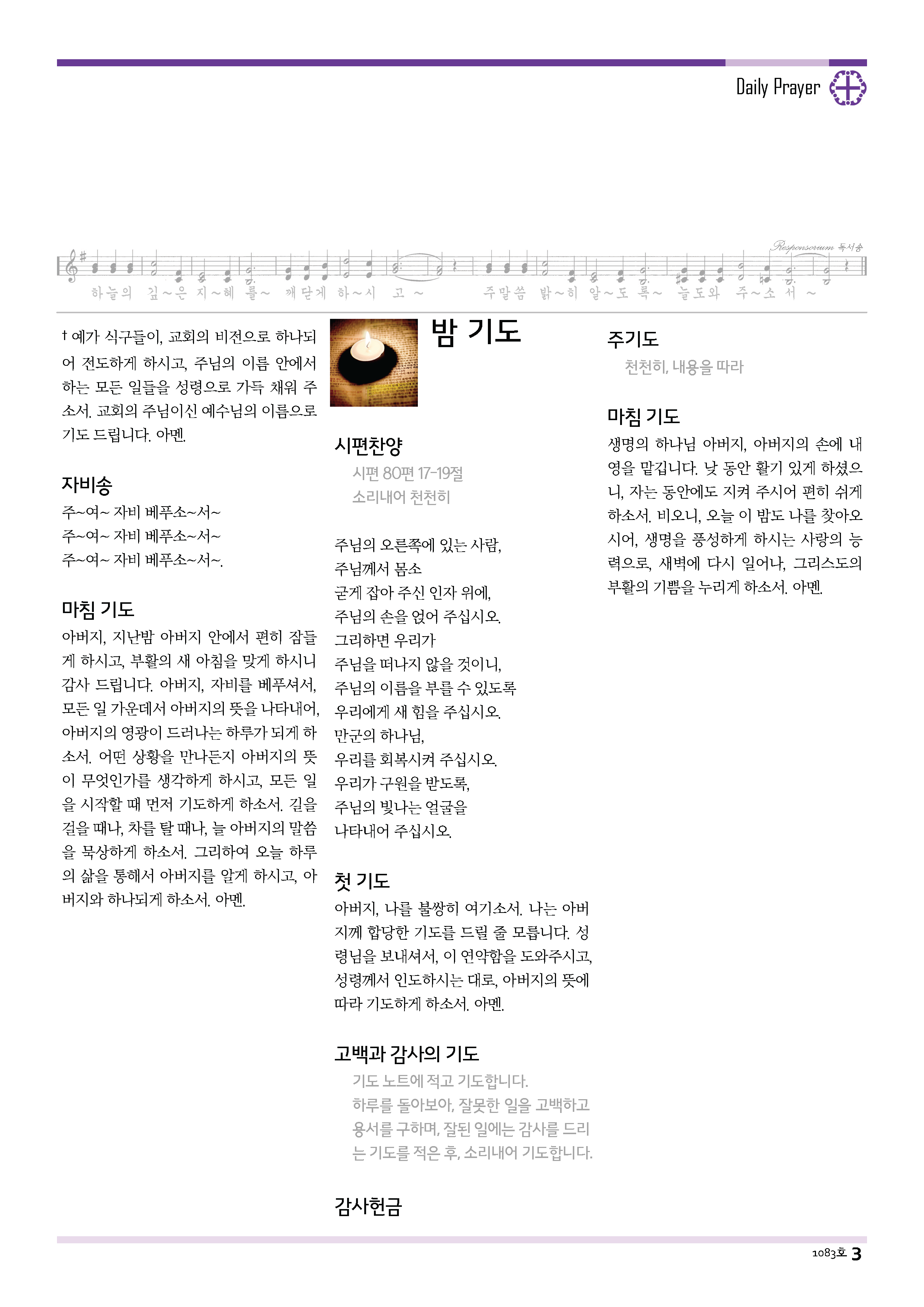 18sdjb1202_페이지_3.png