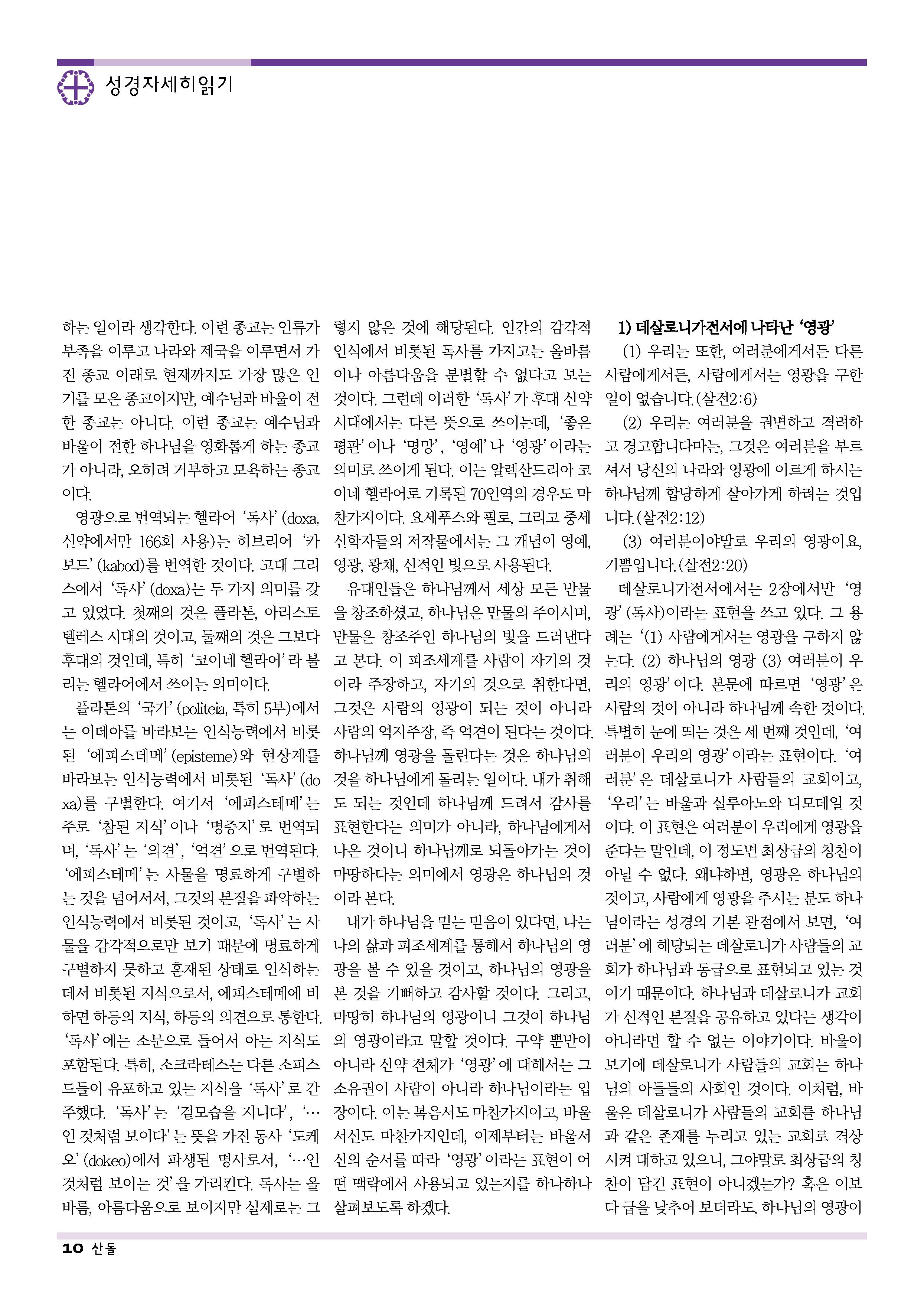 18sdjb1223_페이지_10.png