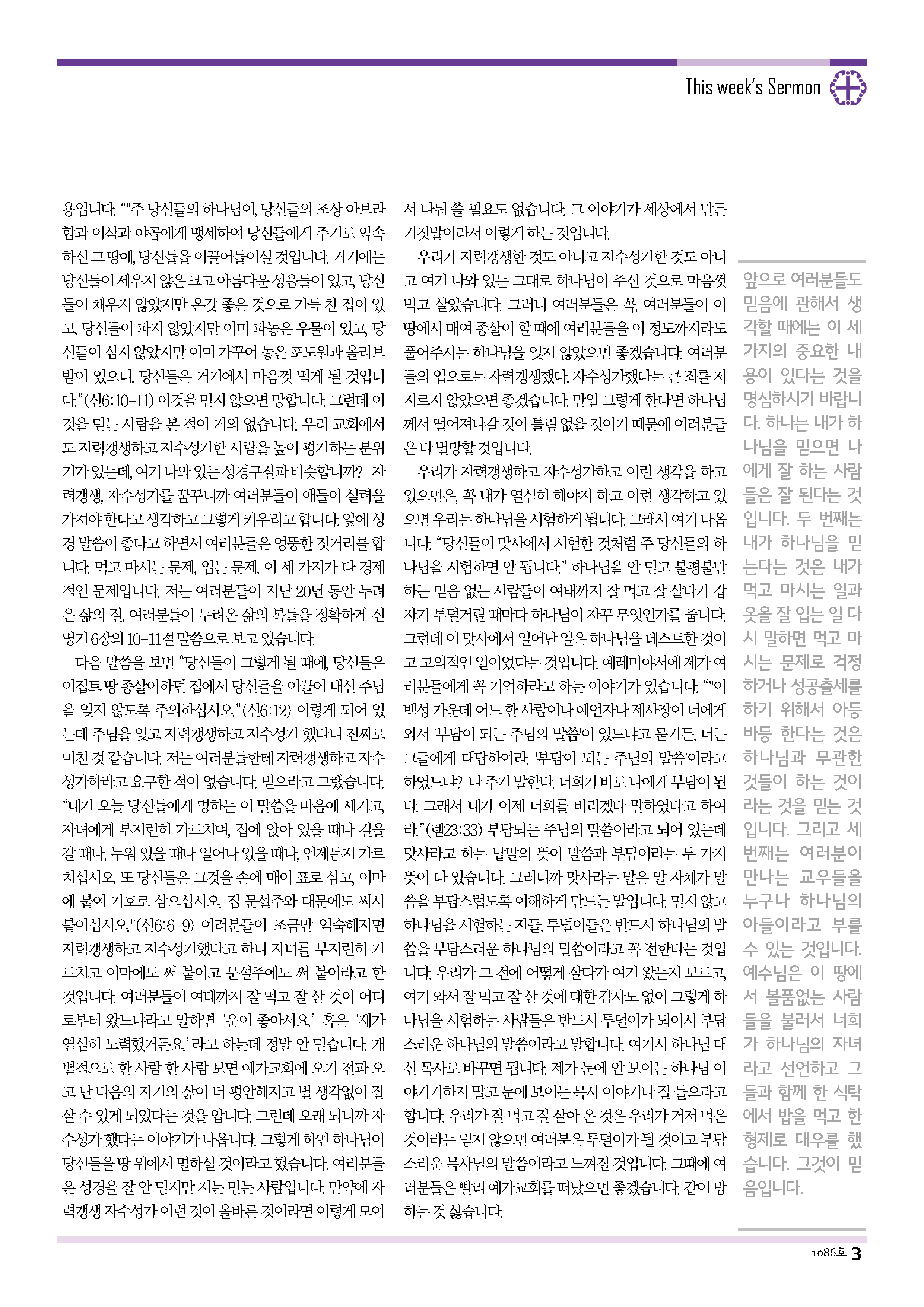 18sdjb1223_페이지_03.png