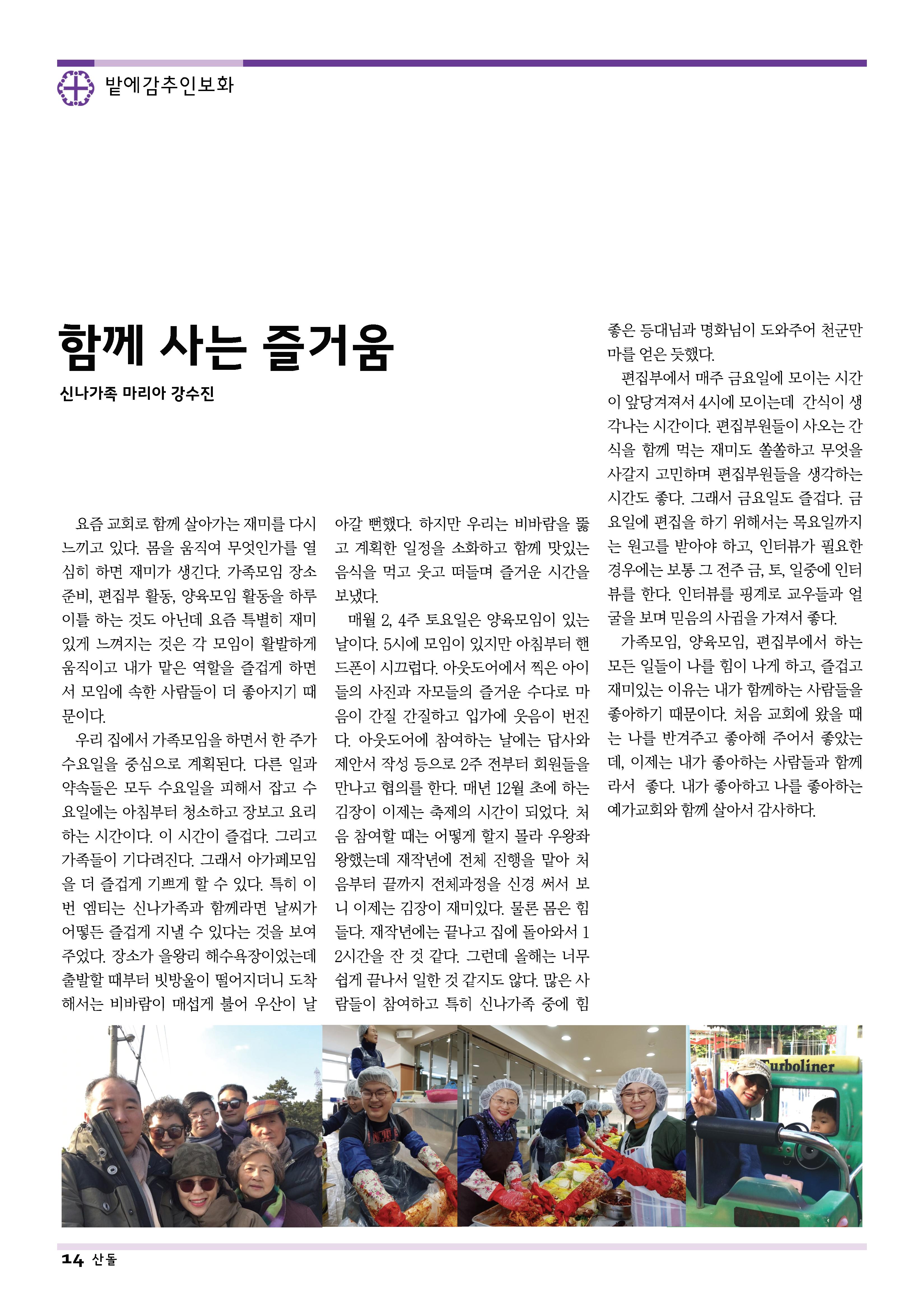17sdjb1210_페이지_14.png