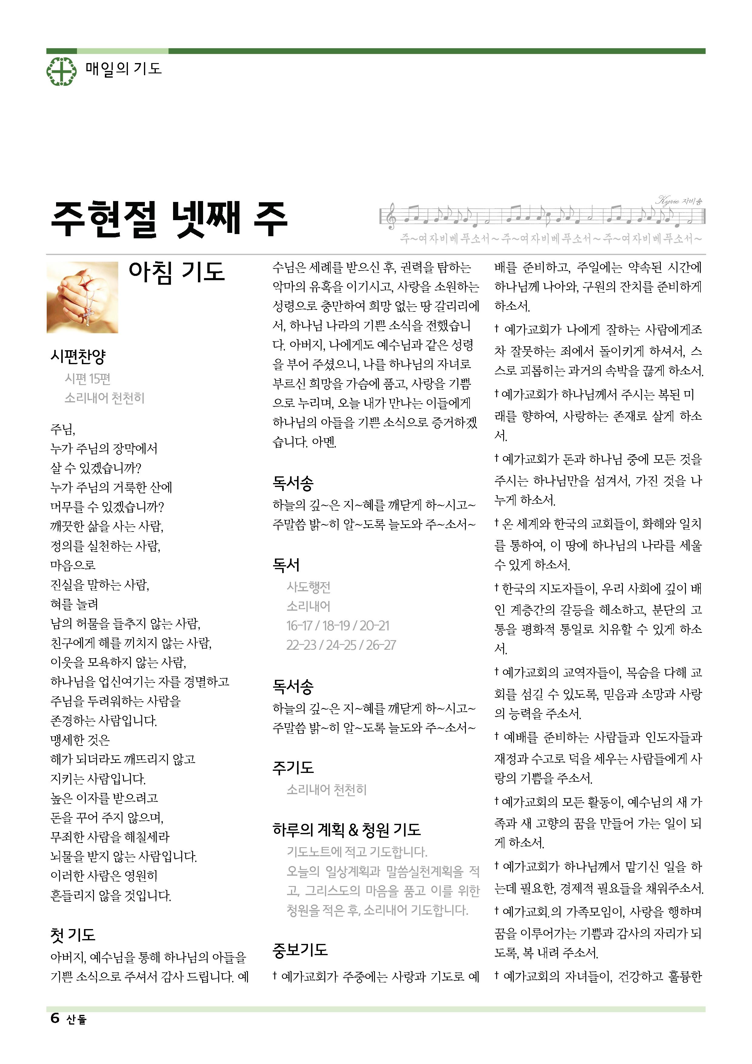 18sdjb0128_페이지_06.png