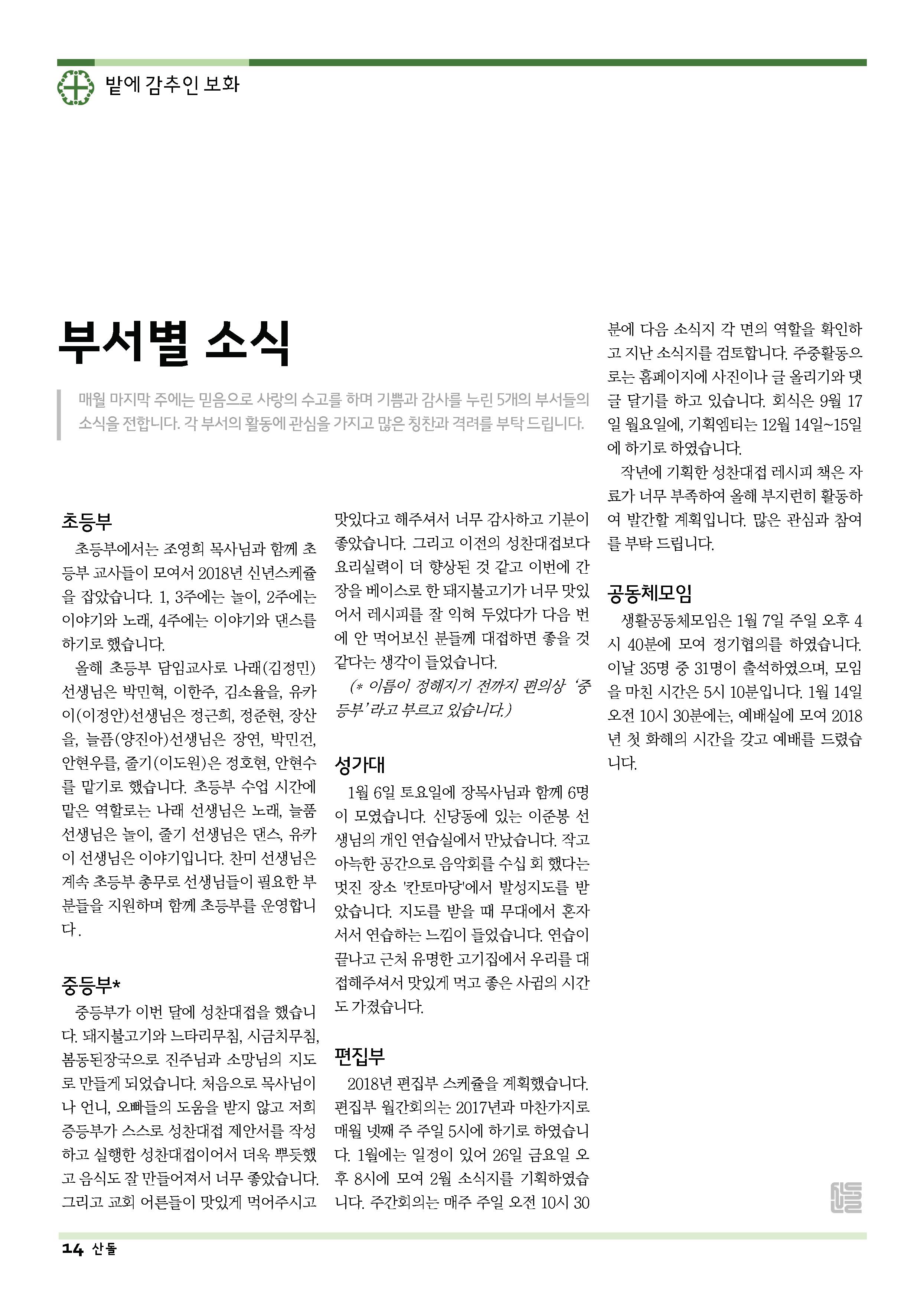 18sdjb0128_페이지_14.png