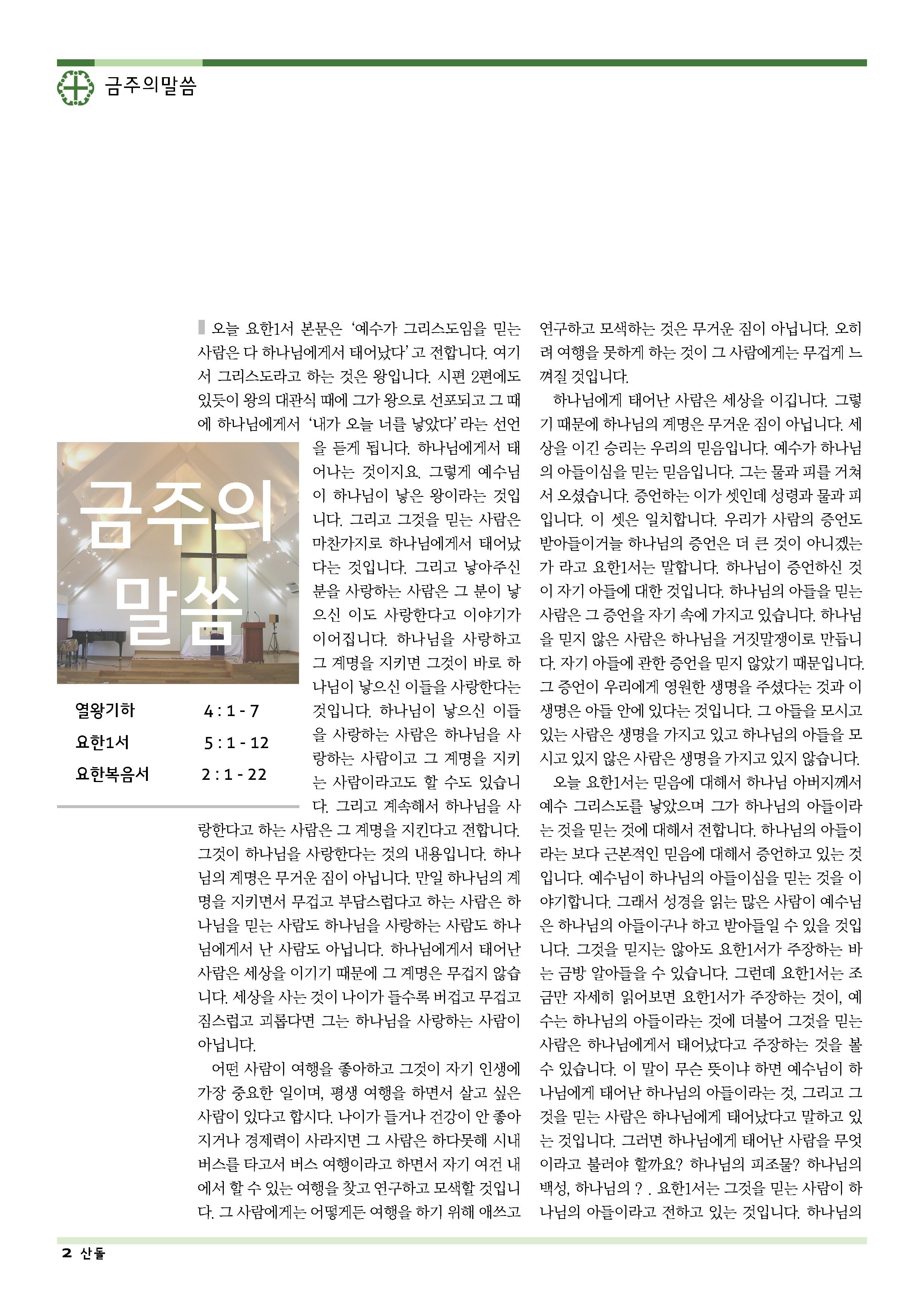 18sdjb0128_페이지_02.png