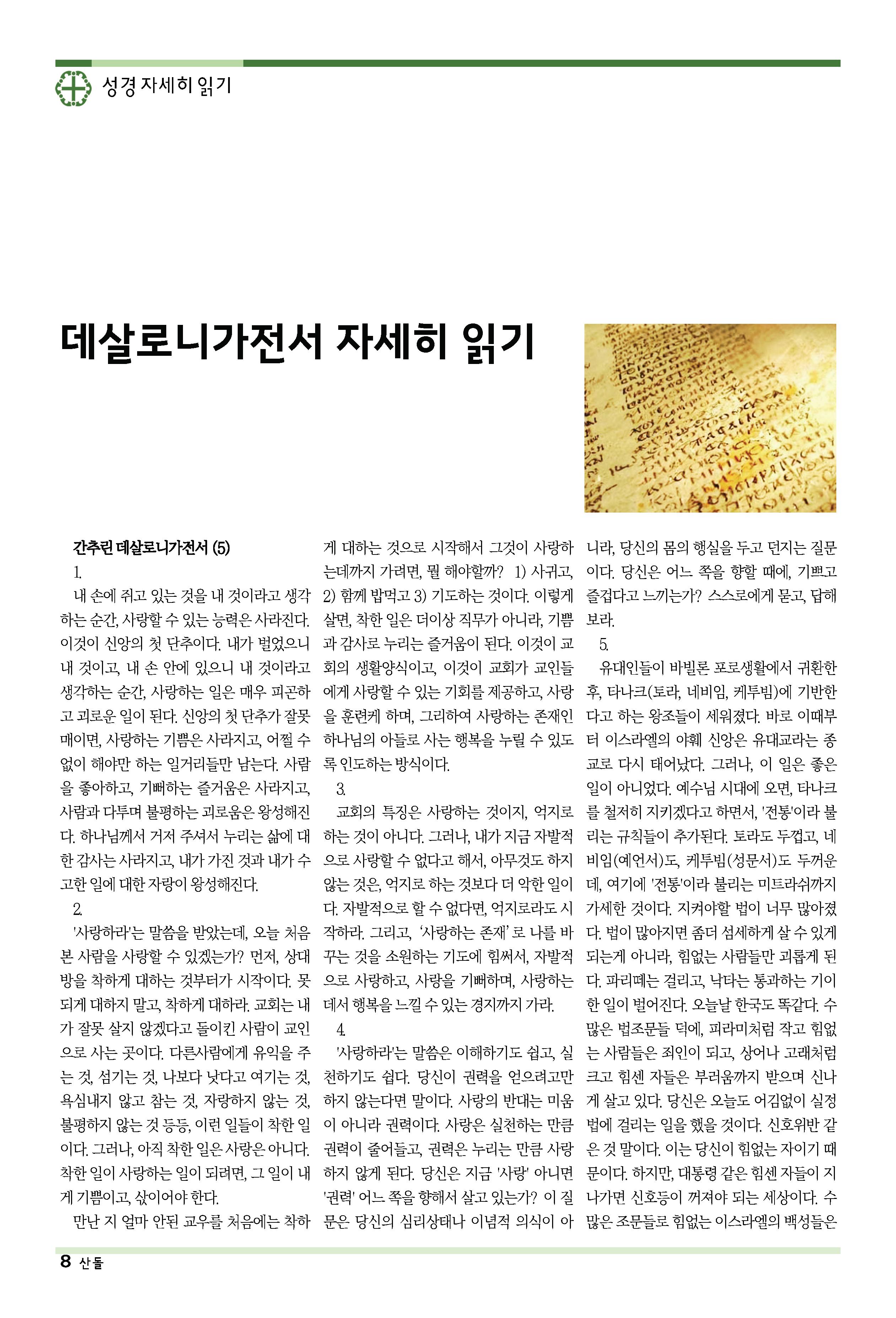 18sdjb0107_페이지_08.png