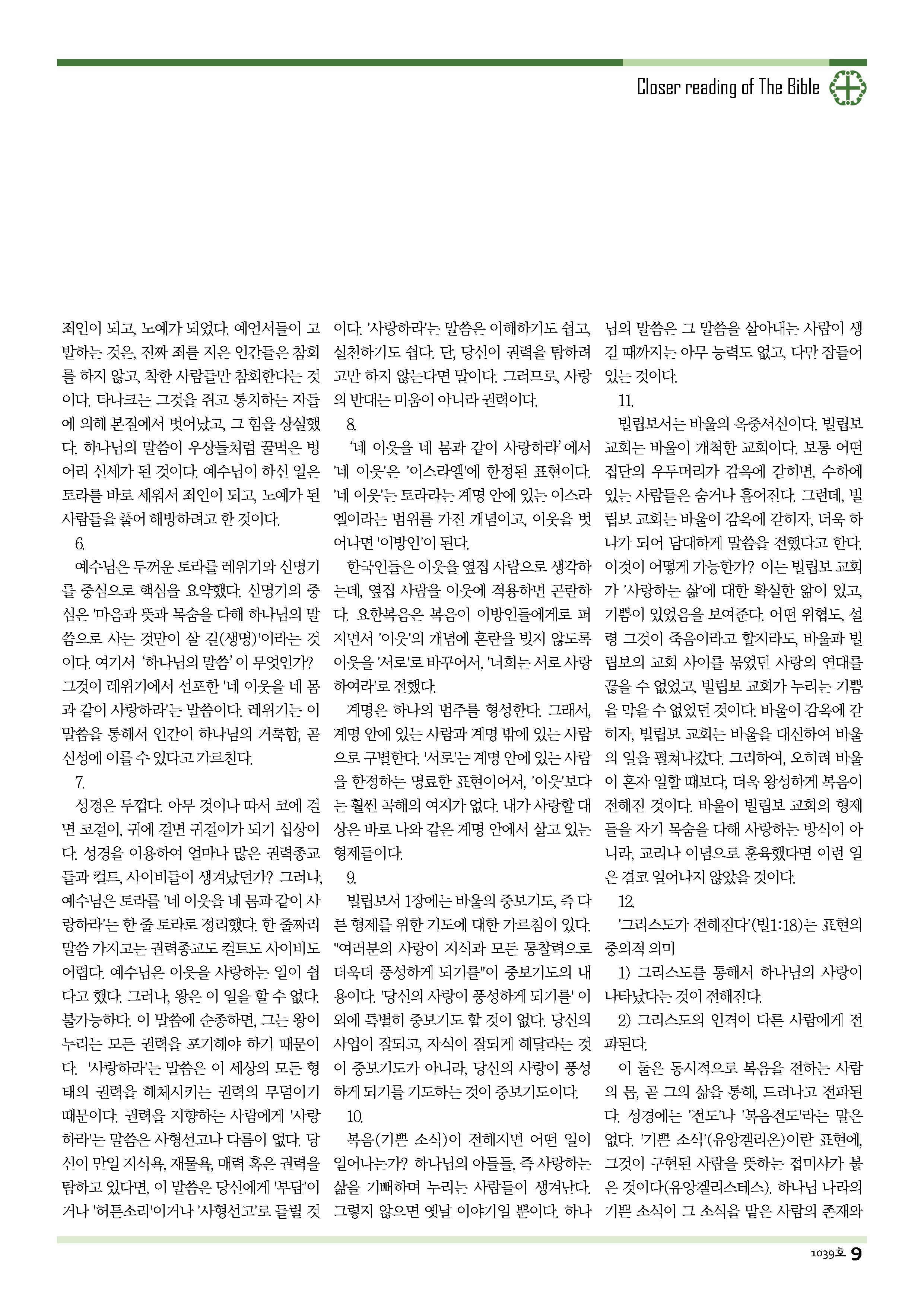 18sdjb0107_페이지_09.png