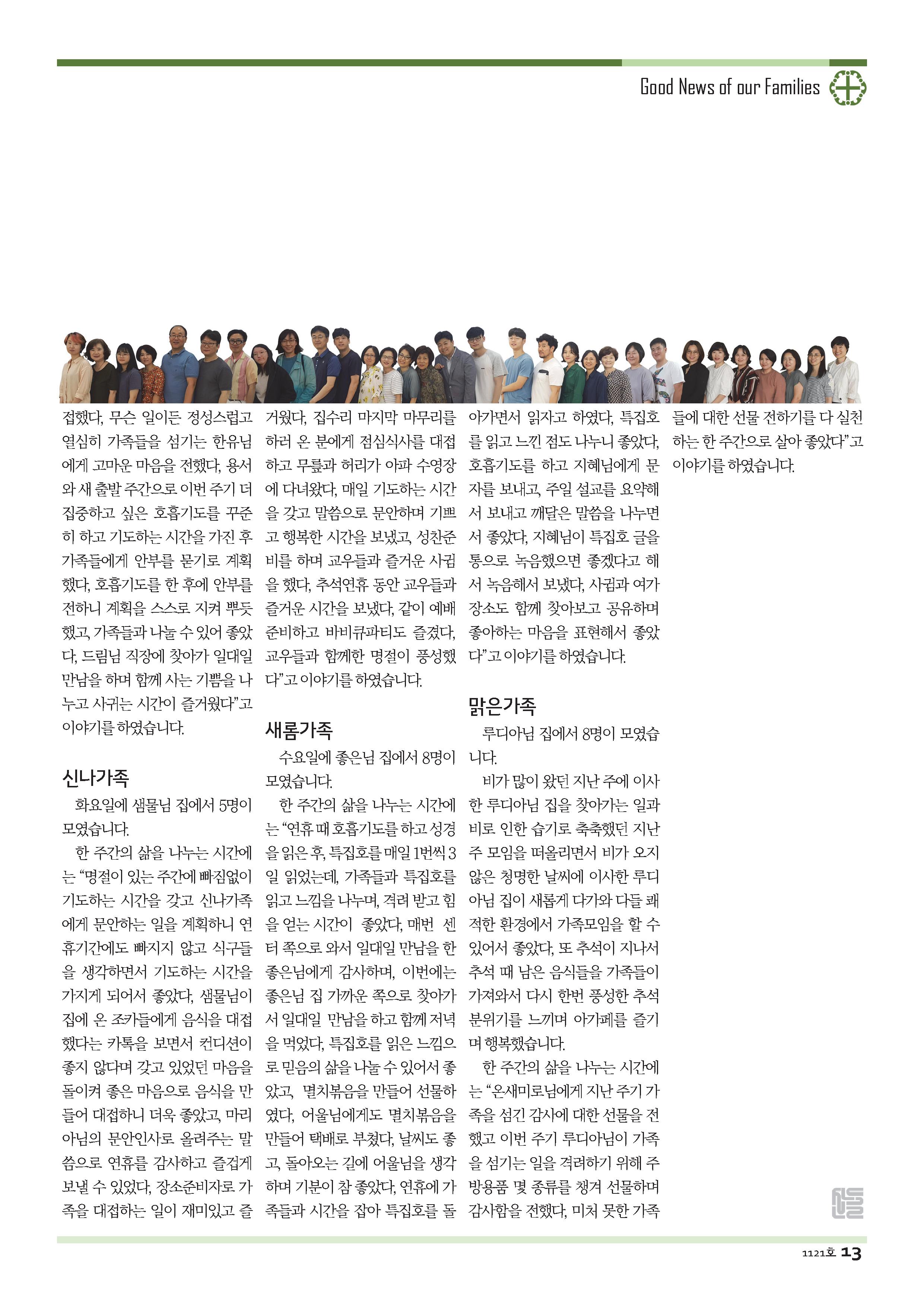 19sdjb0922_페이지_13.png