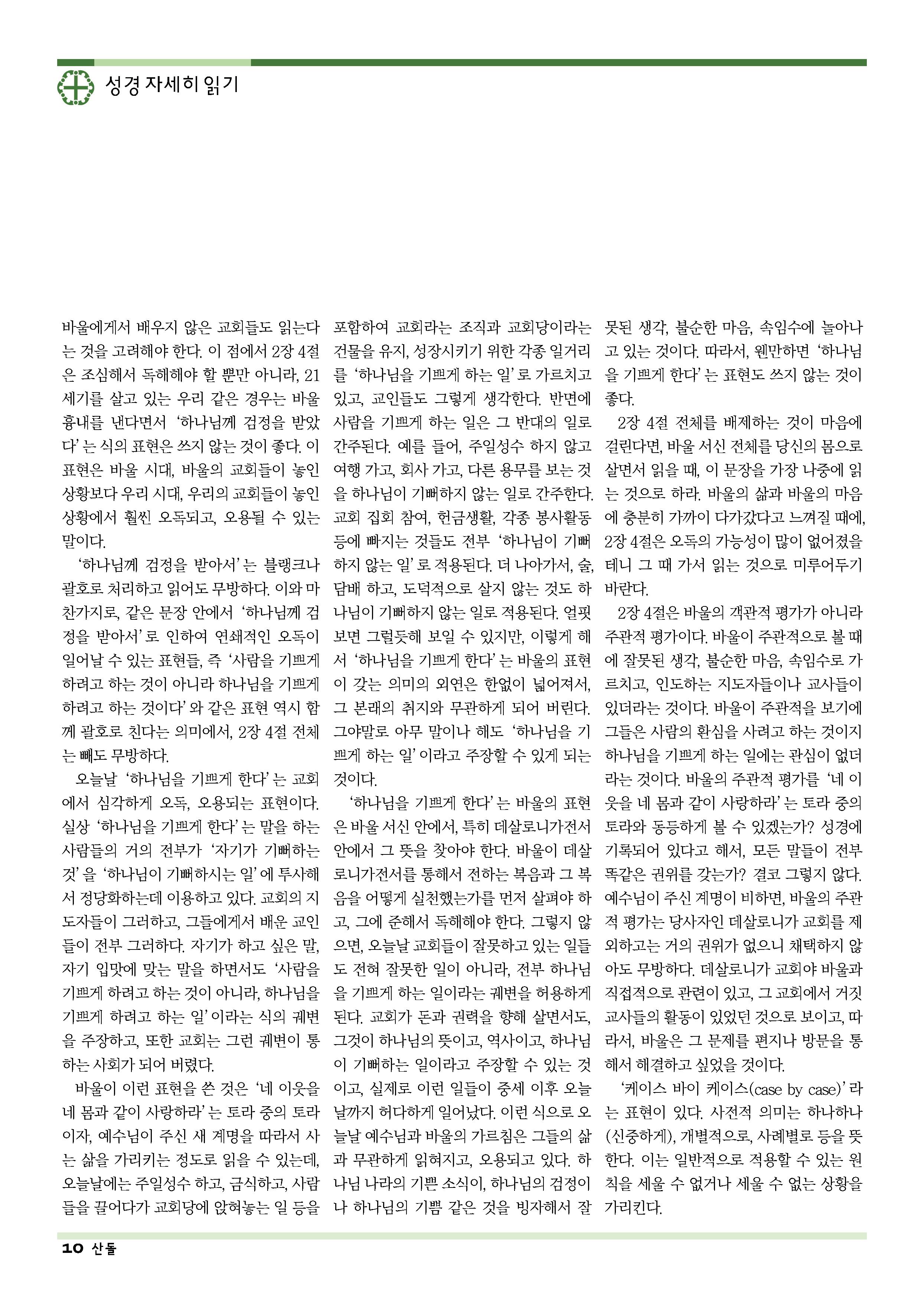 18sdjb1118_페이지_10.png