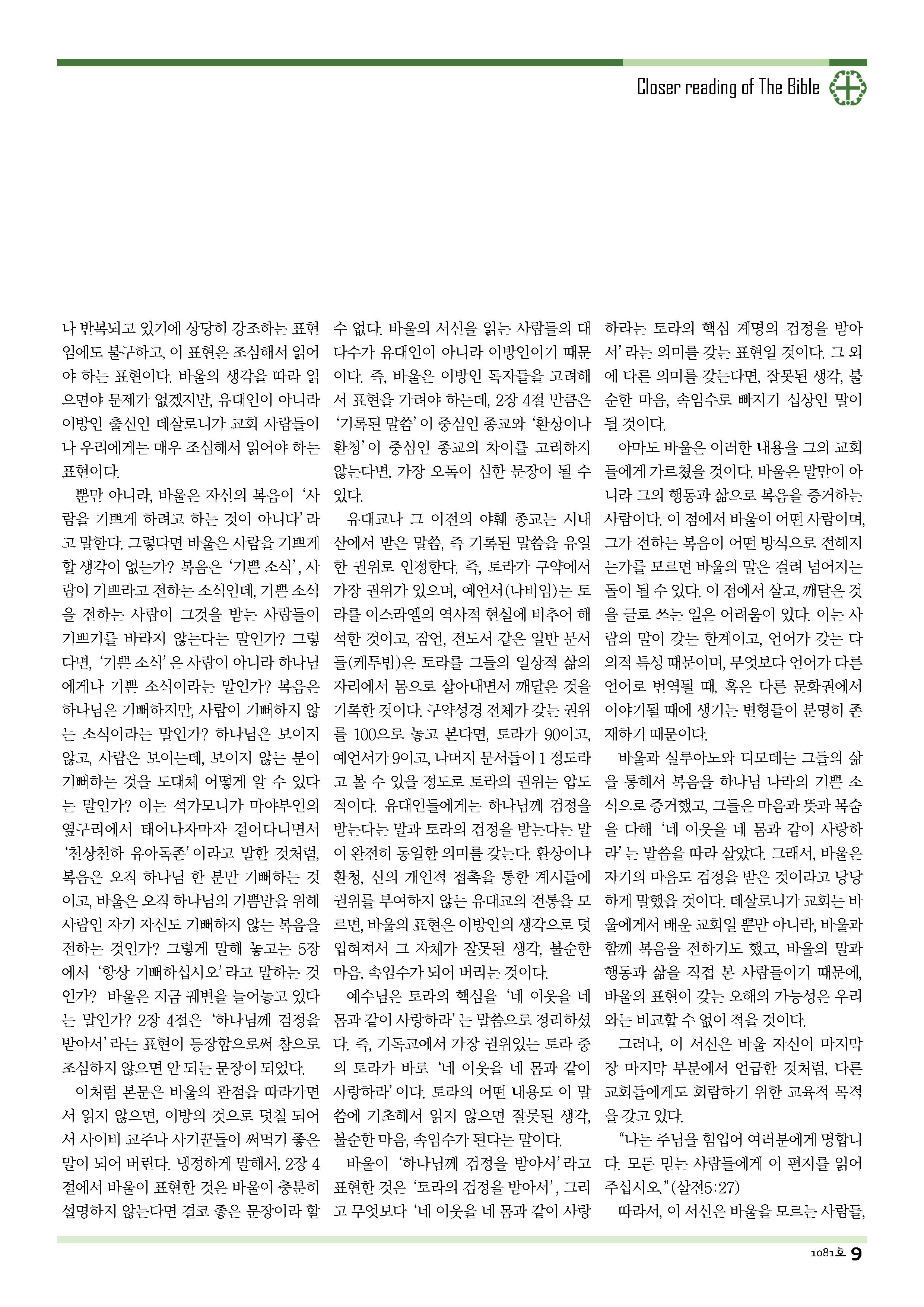 18sdjb1118_페이지_09.png