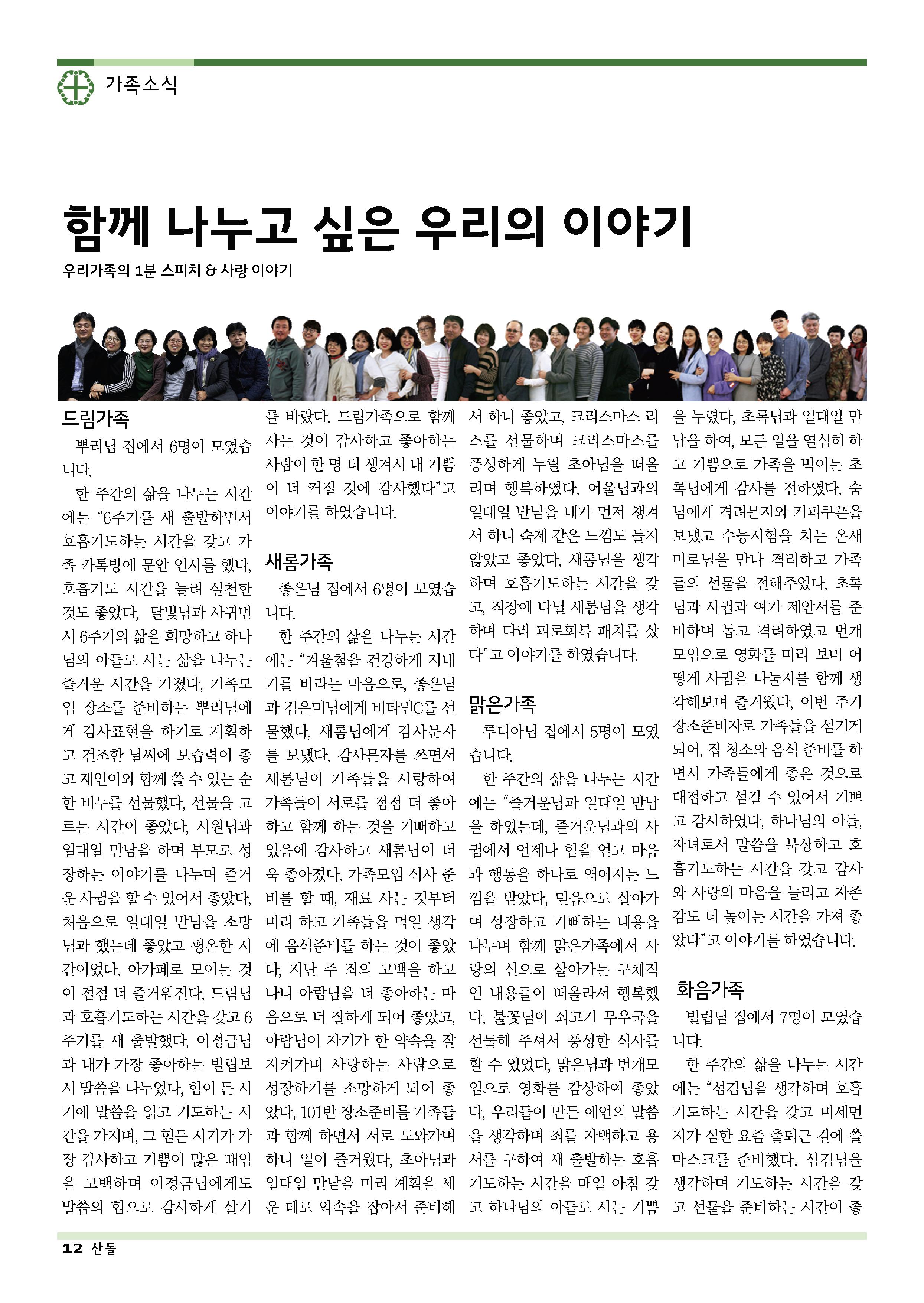 18sdjb1118_페이지_12.png