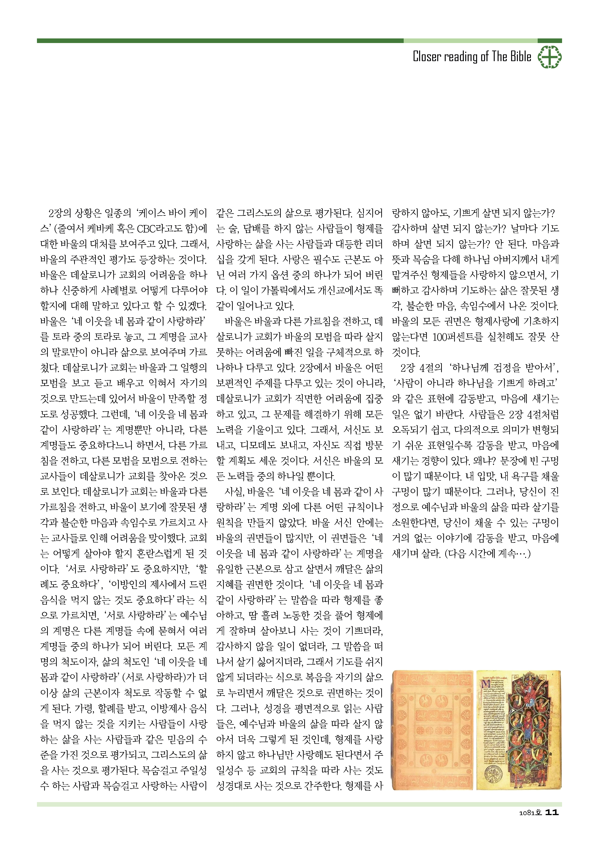 18sdjb1118_페이지_11.png