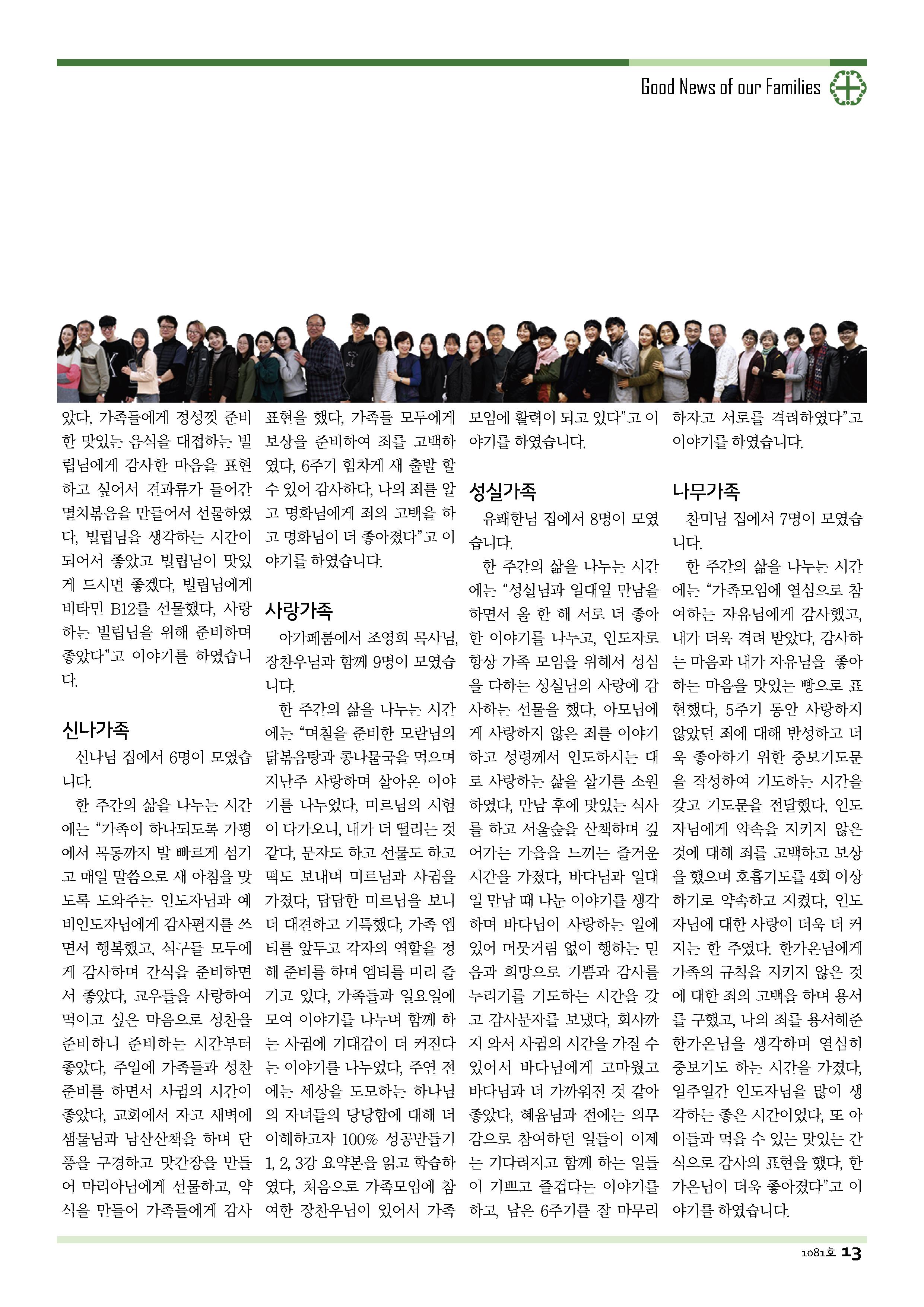 18sdjb1118_페이지_13.png