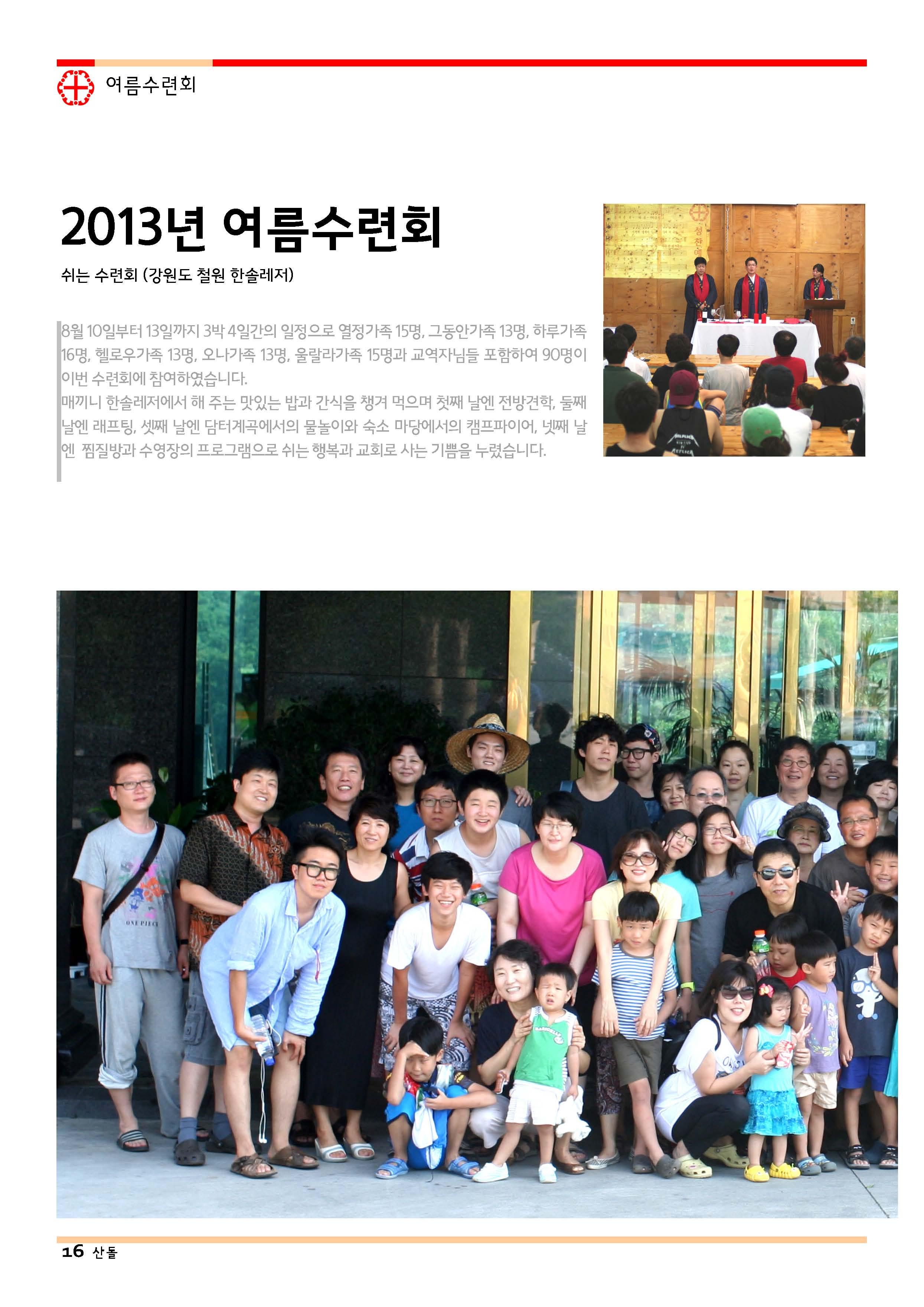 13sdjb0818_Page_16.jpg