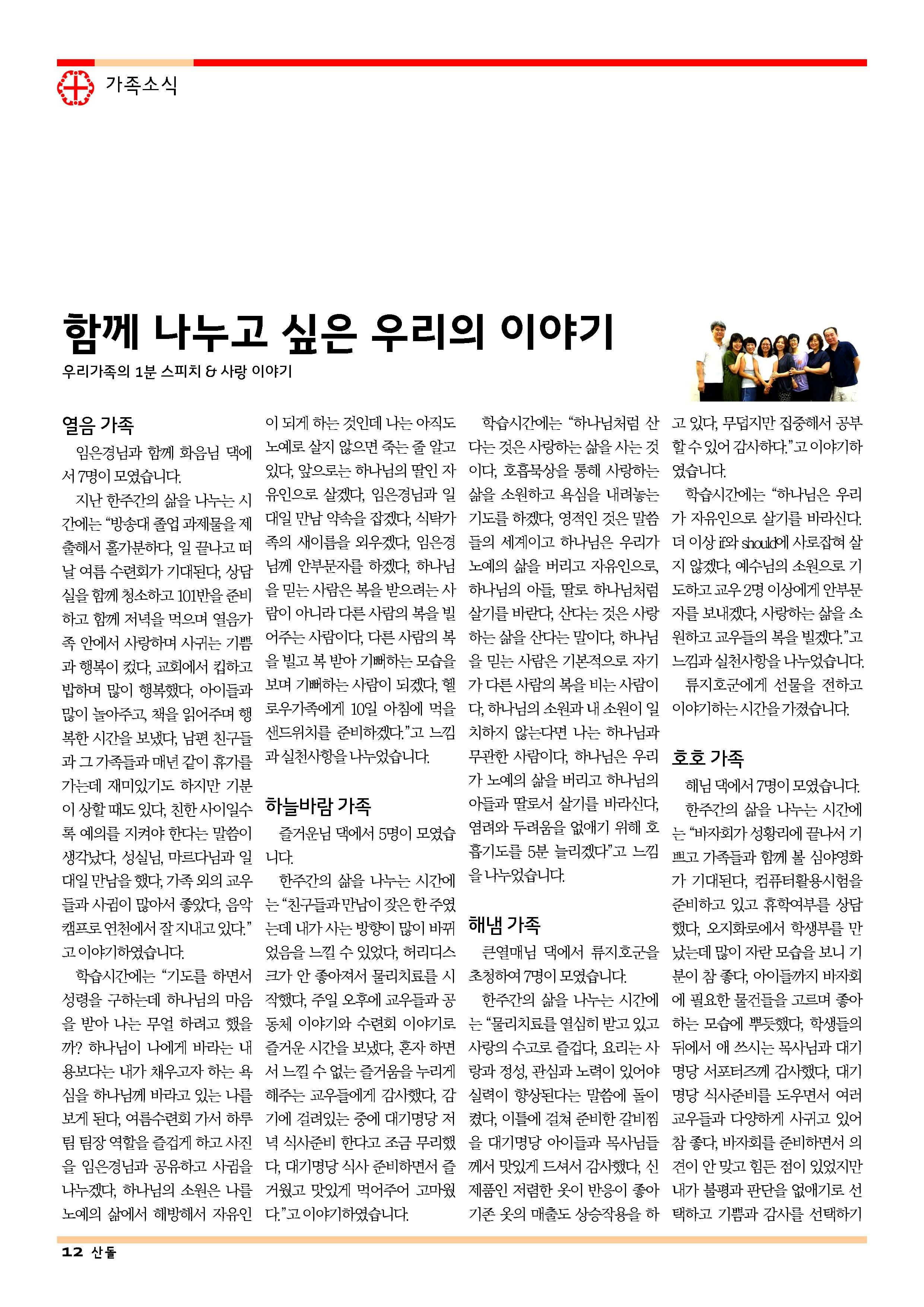 13sdjb0818_Page_12.jpg