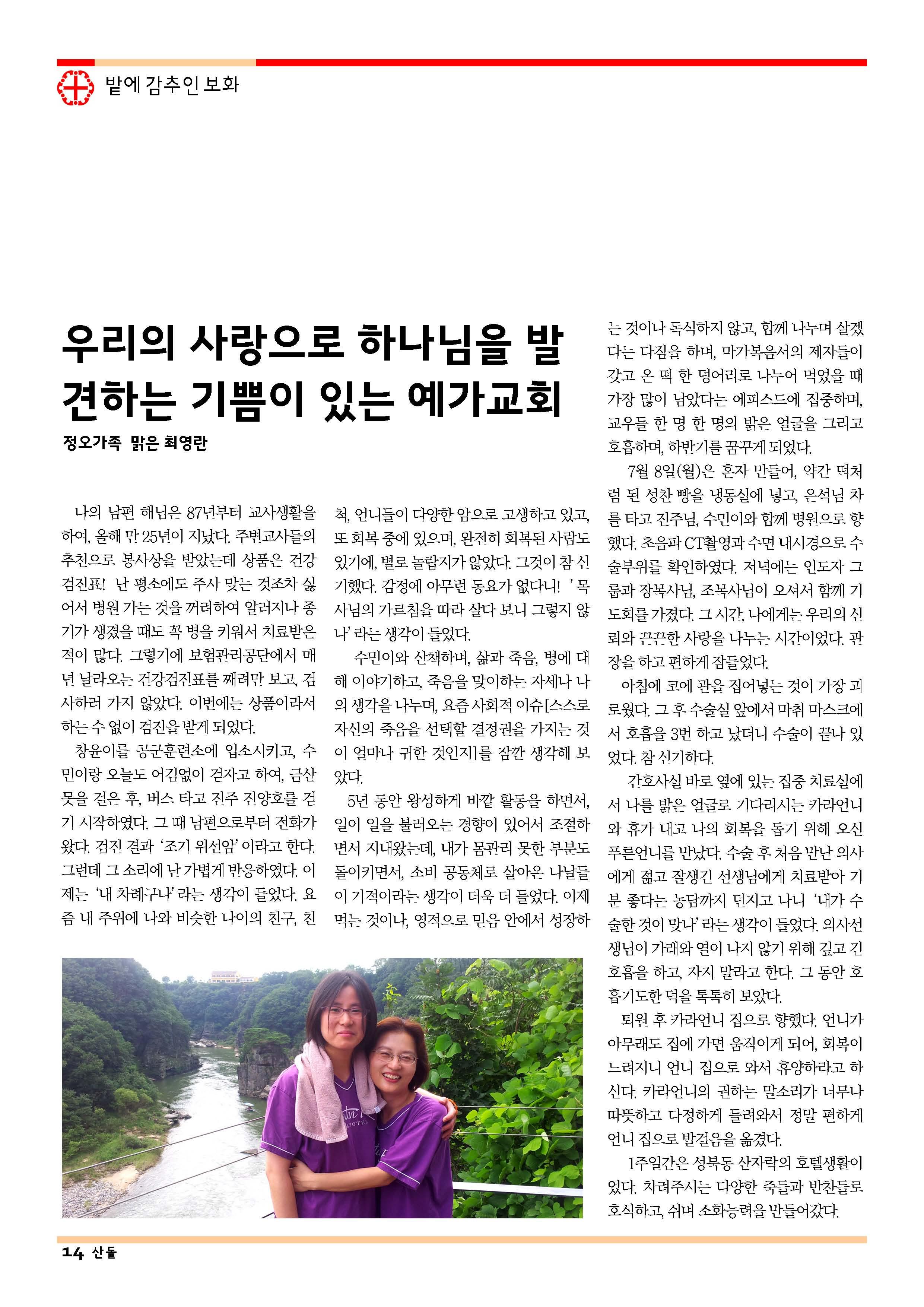 13sdjb0818_Page_14.jpg