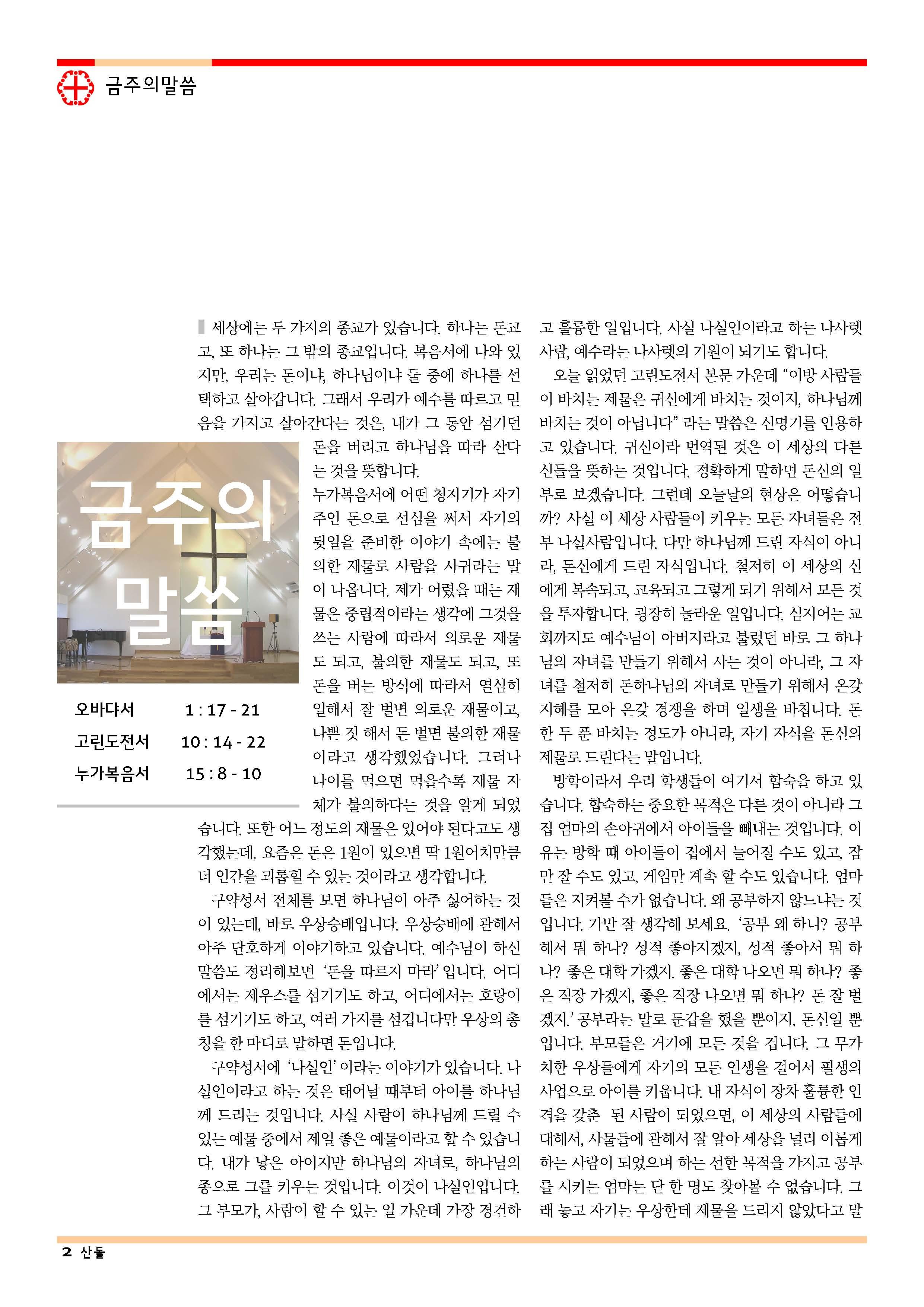 13sdjb0818_Page_02.jpg