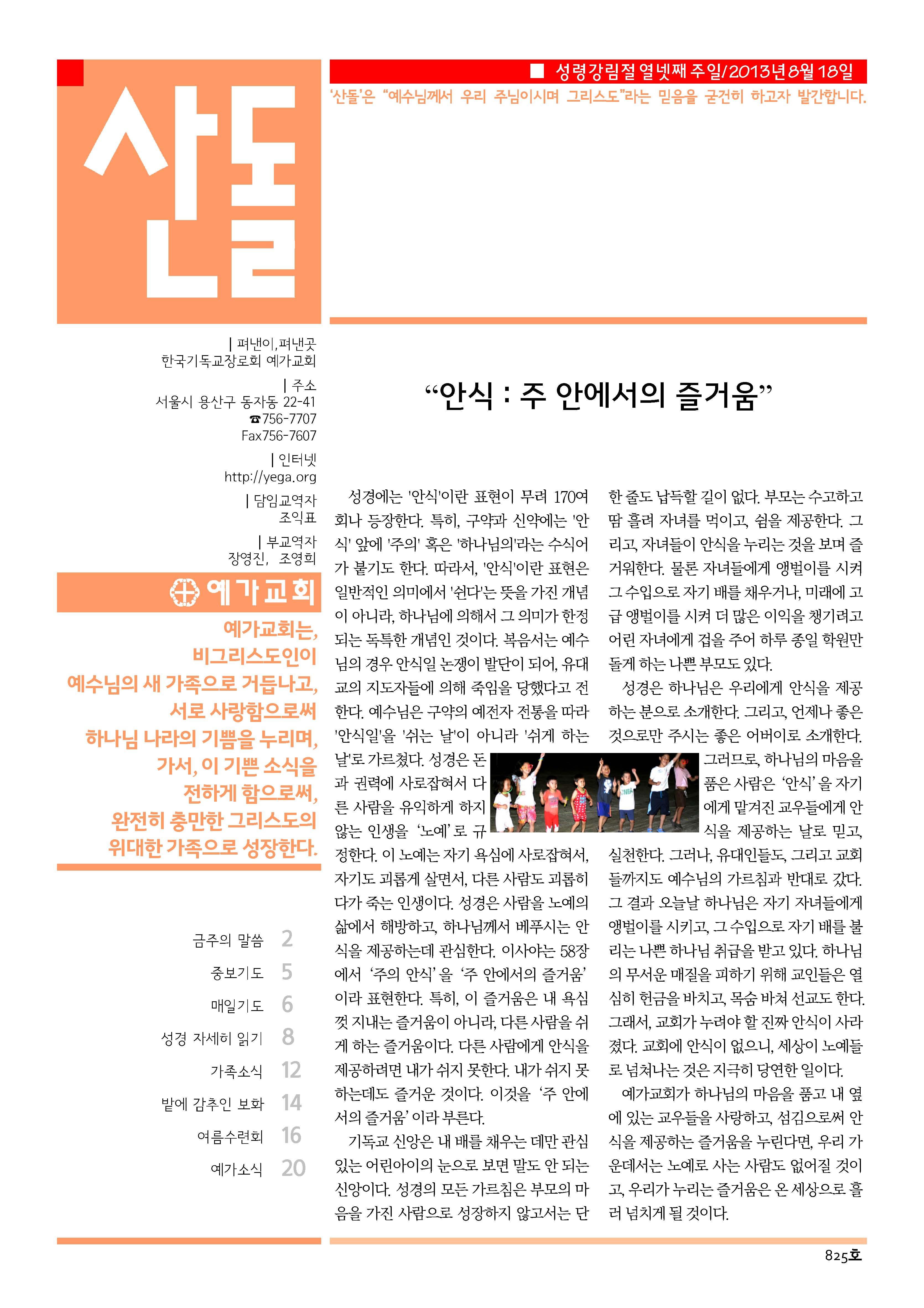 13sdjb0818_Page_01.jpg