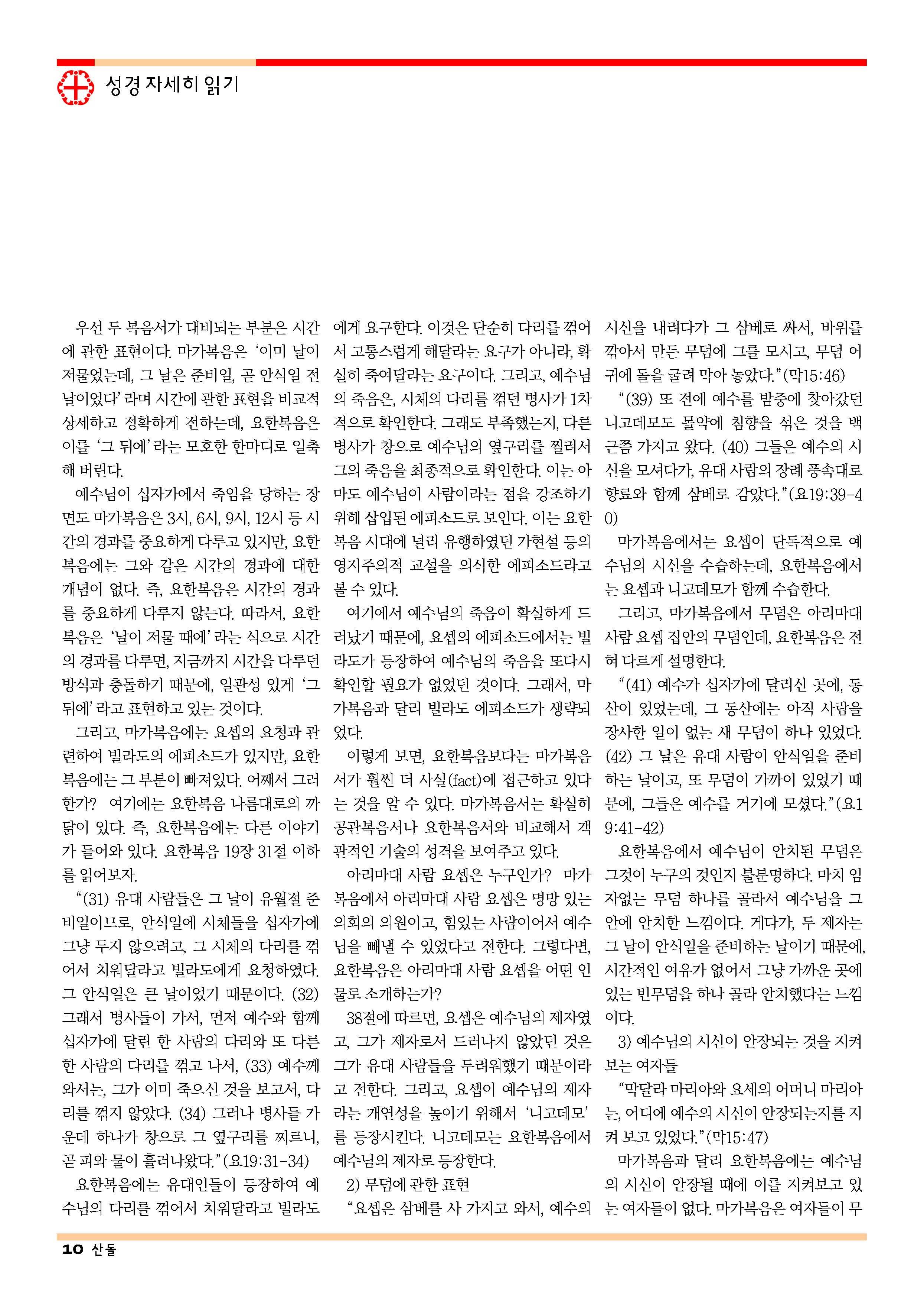 13sdjb0818_Page_10.jpg