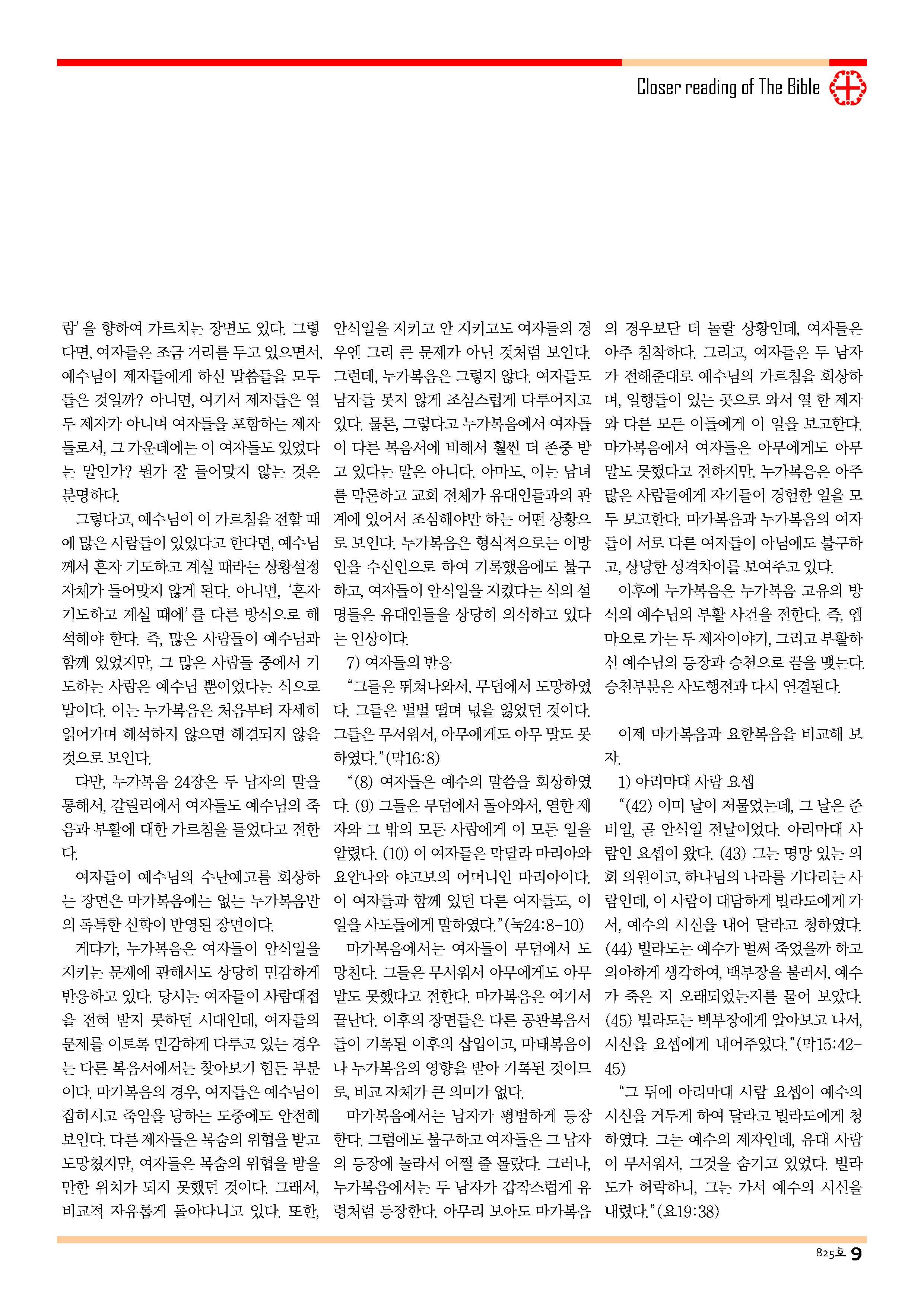 13sdjb0818_Page_09.jpg