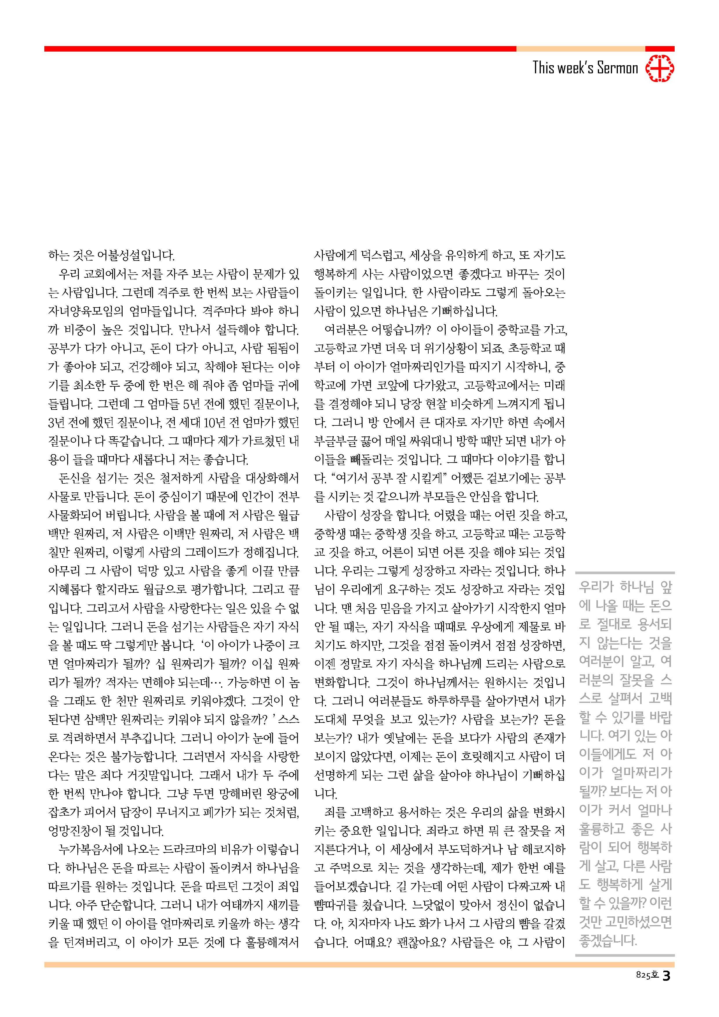 13sdjb0818_Page_03.jpg