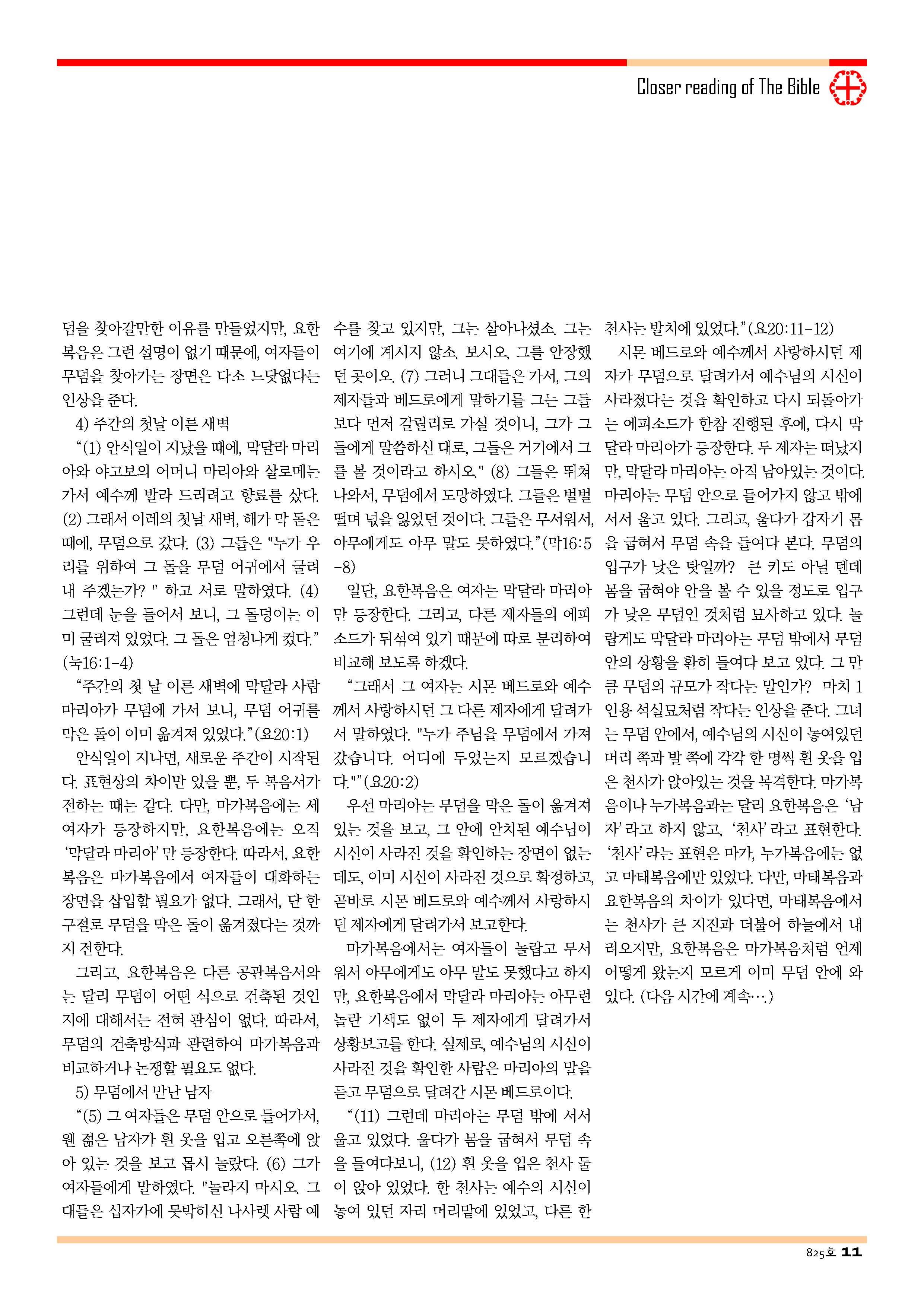 13sdjb0818_Page_11.jpg