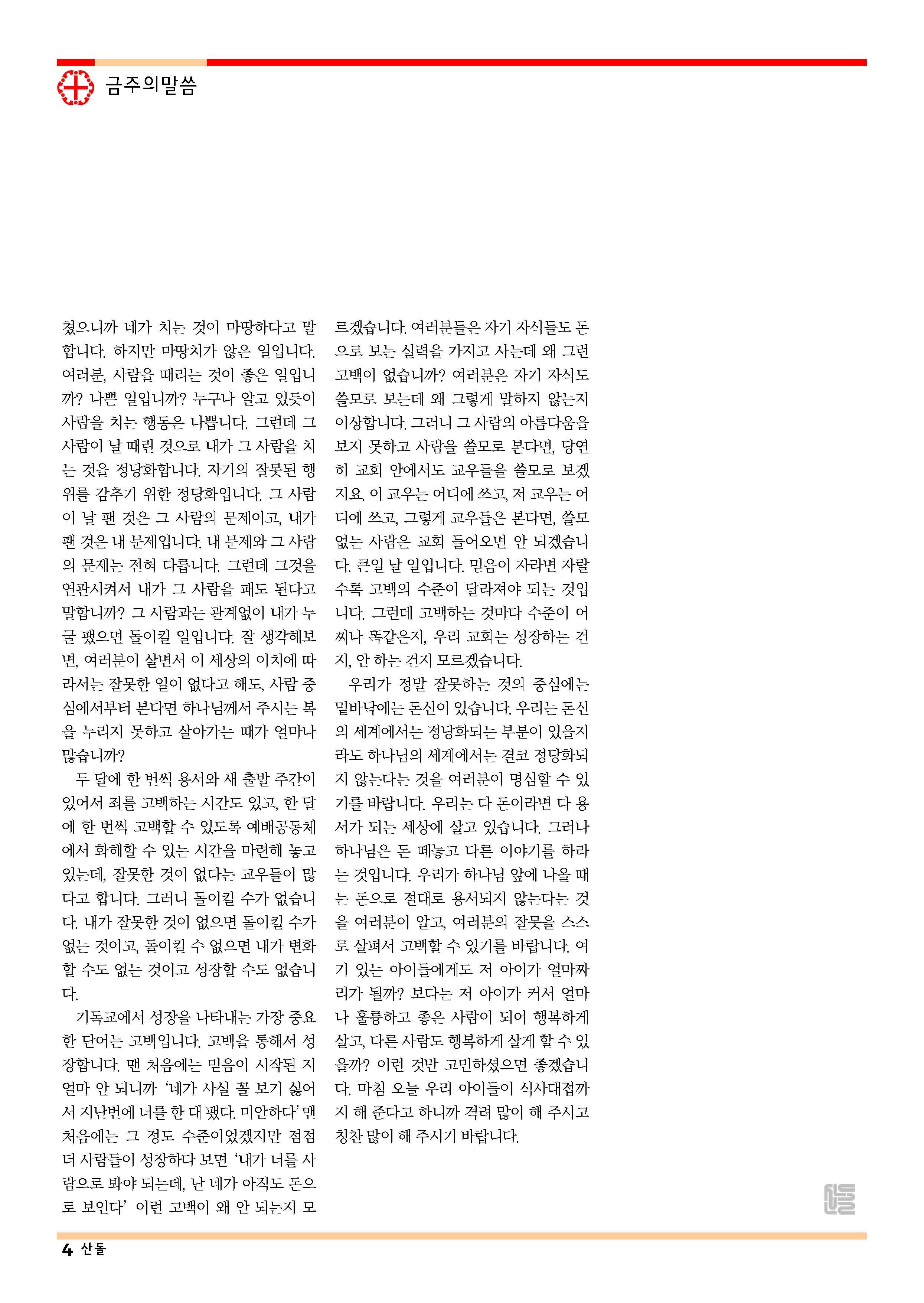 13sdjb0818_Page_04.jpg