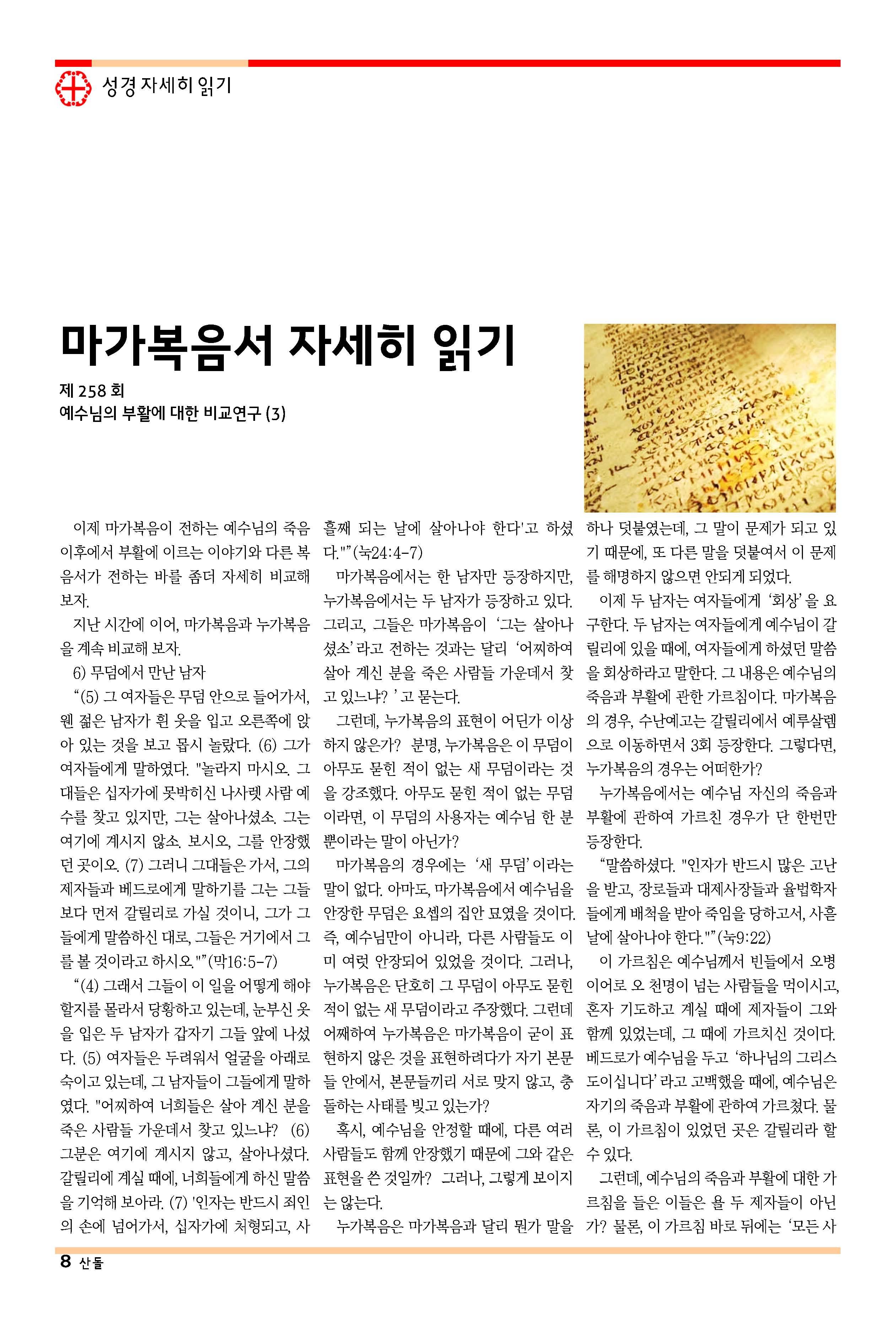 13sdjb0818_Page_08.jpg