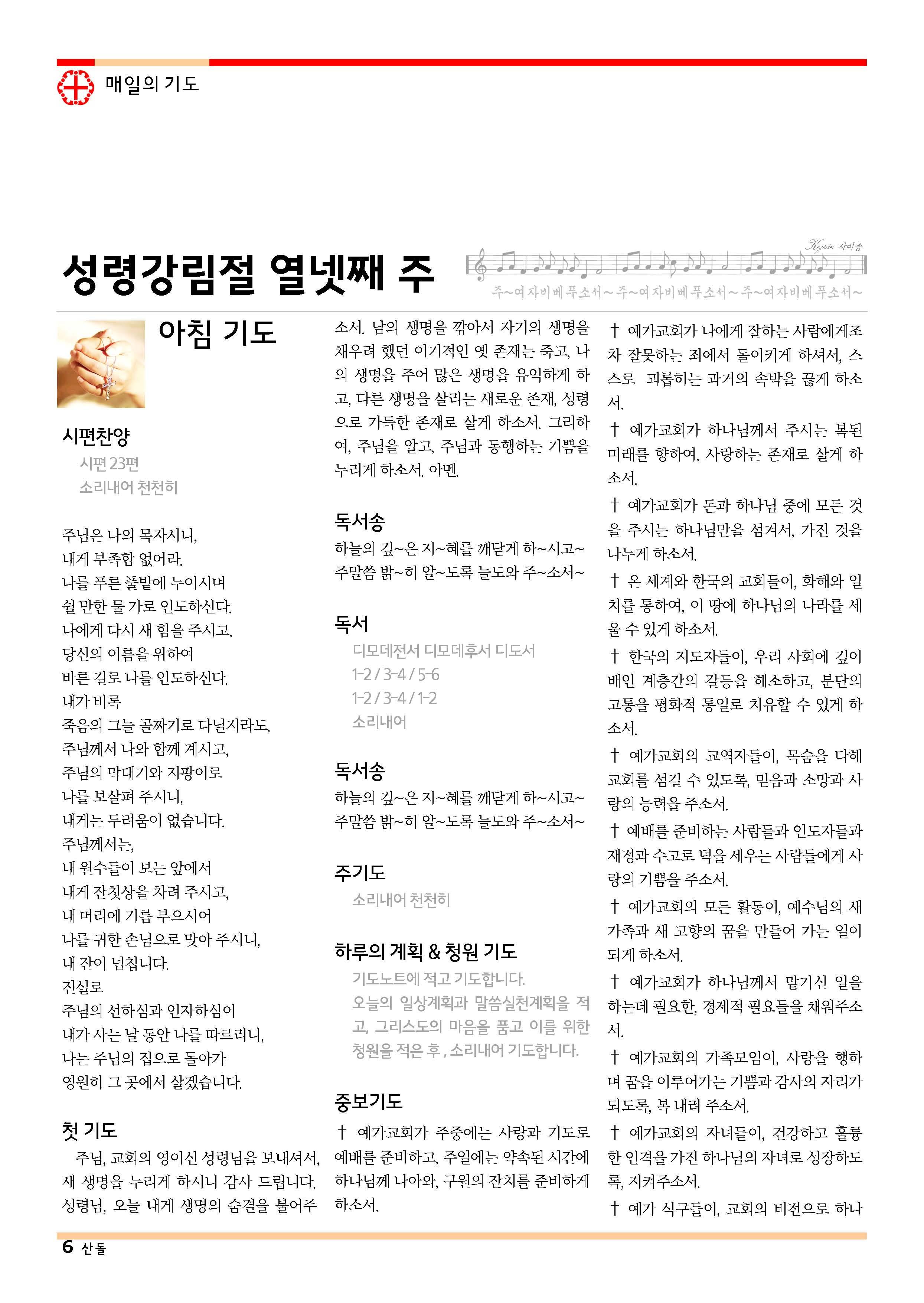 13sdjb0818_Page_06.jpg