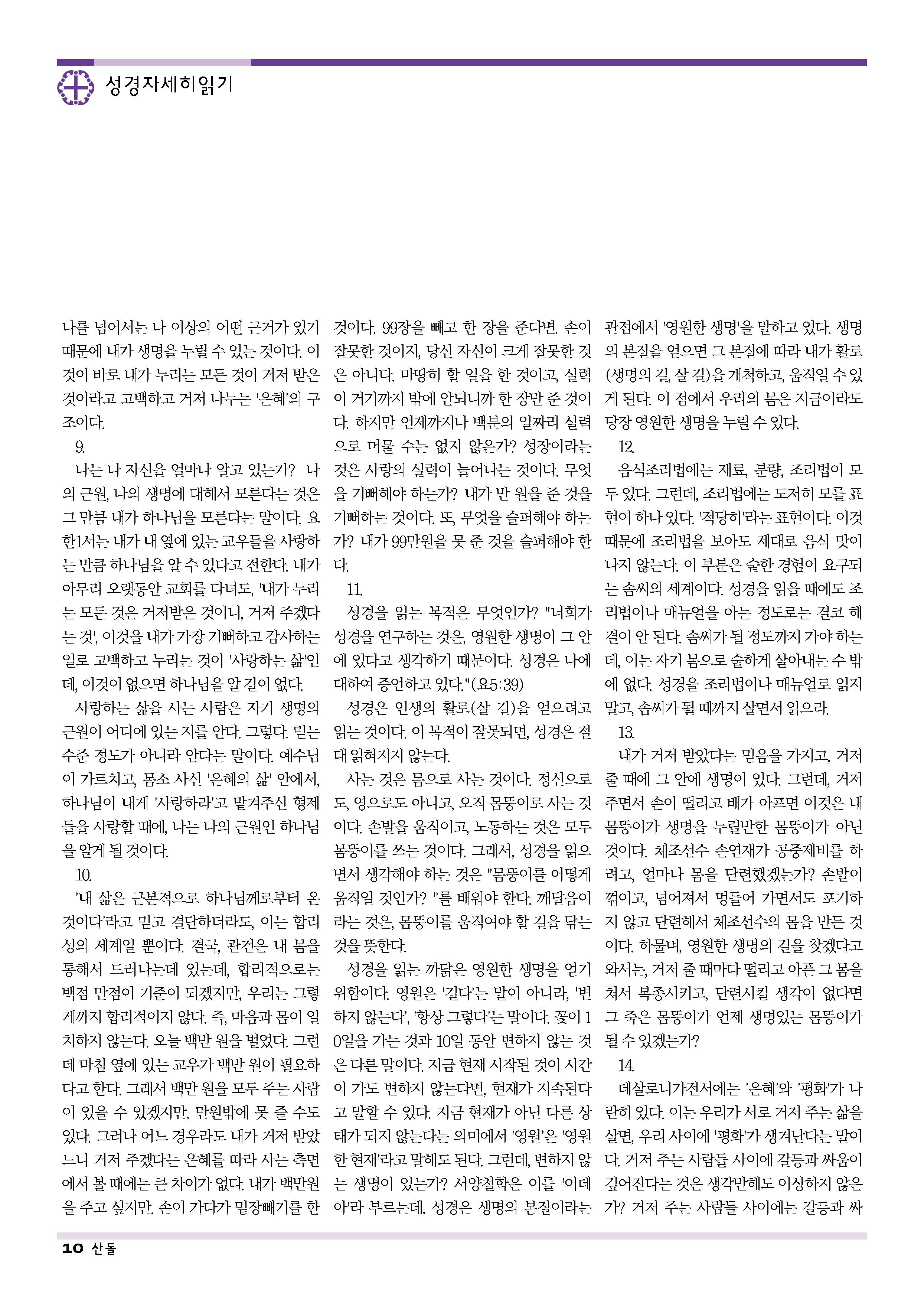 17sdjb1217_페이지_10.png