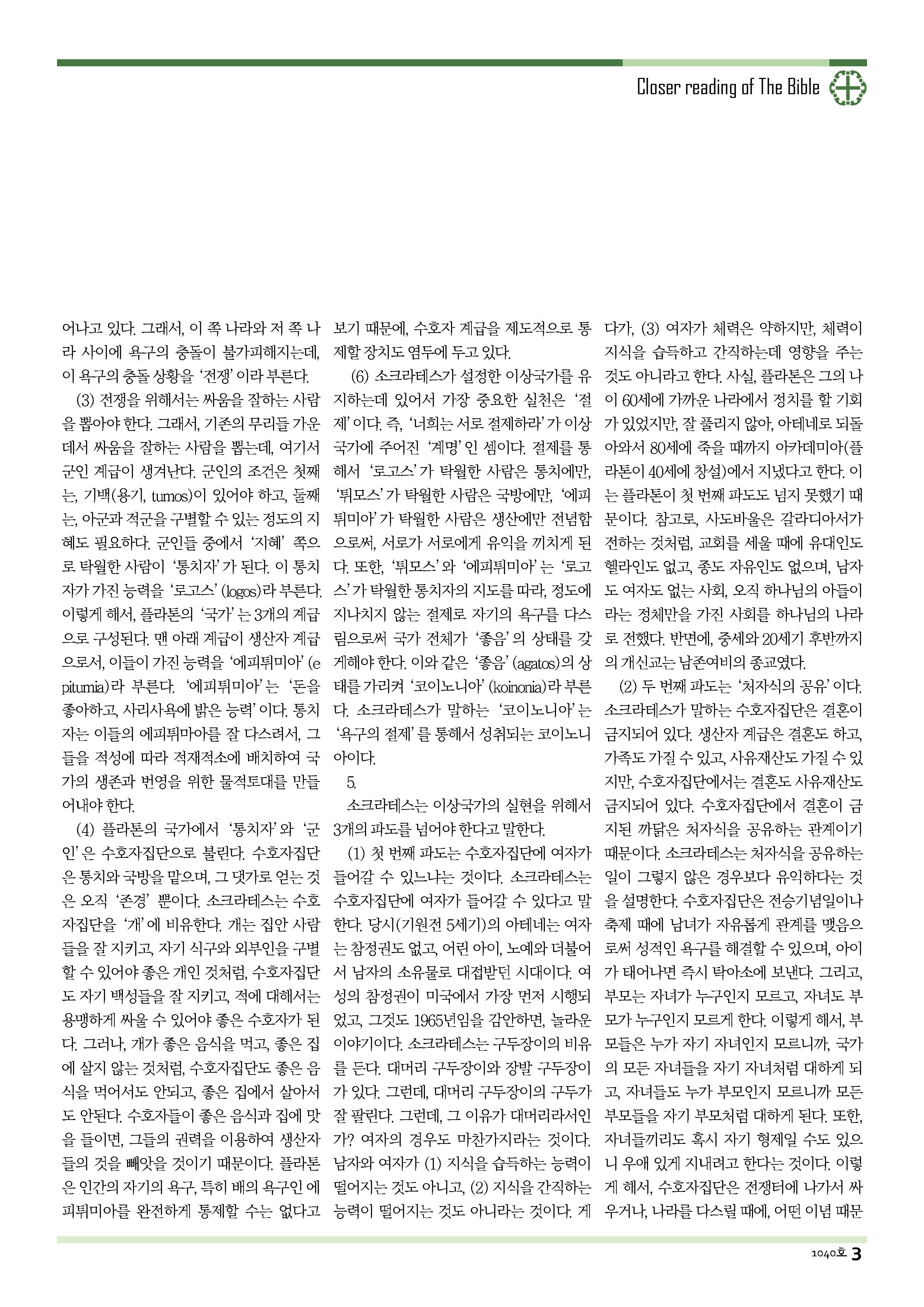 18sdjb0114_페이지_03.png