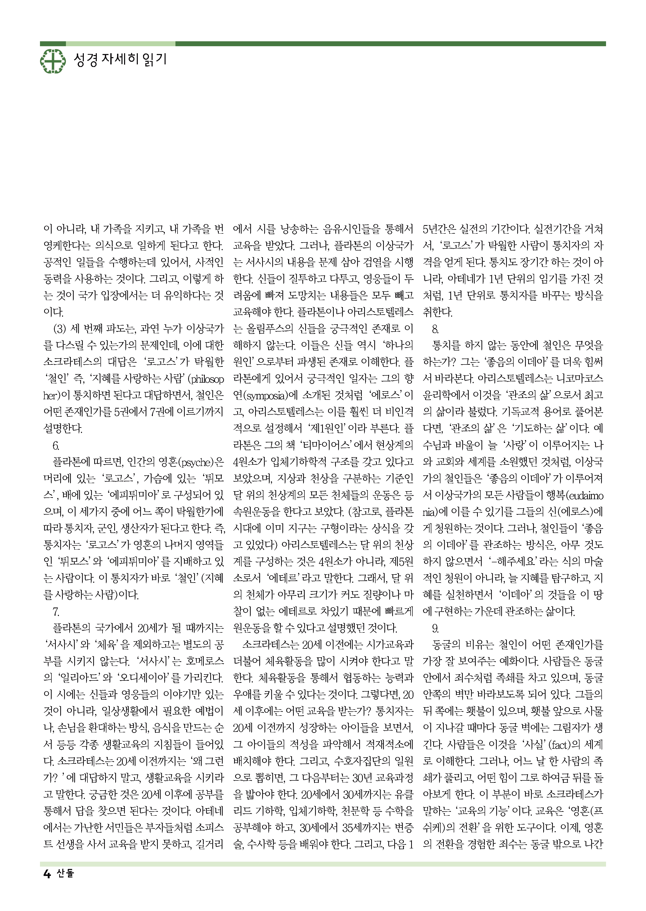 18sdjb0114_페이지_04.png