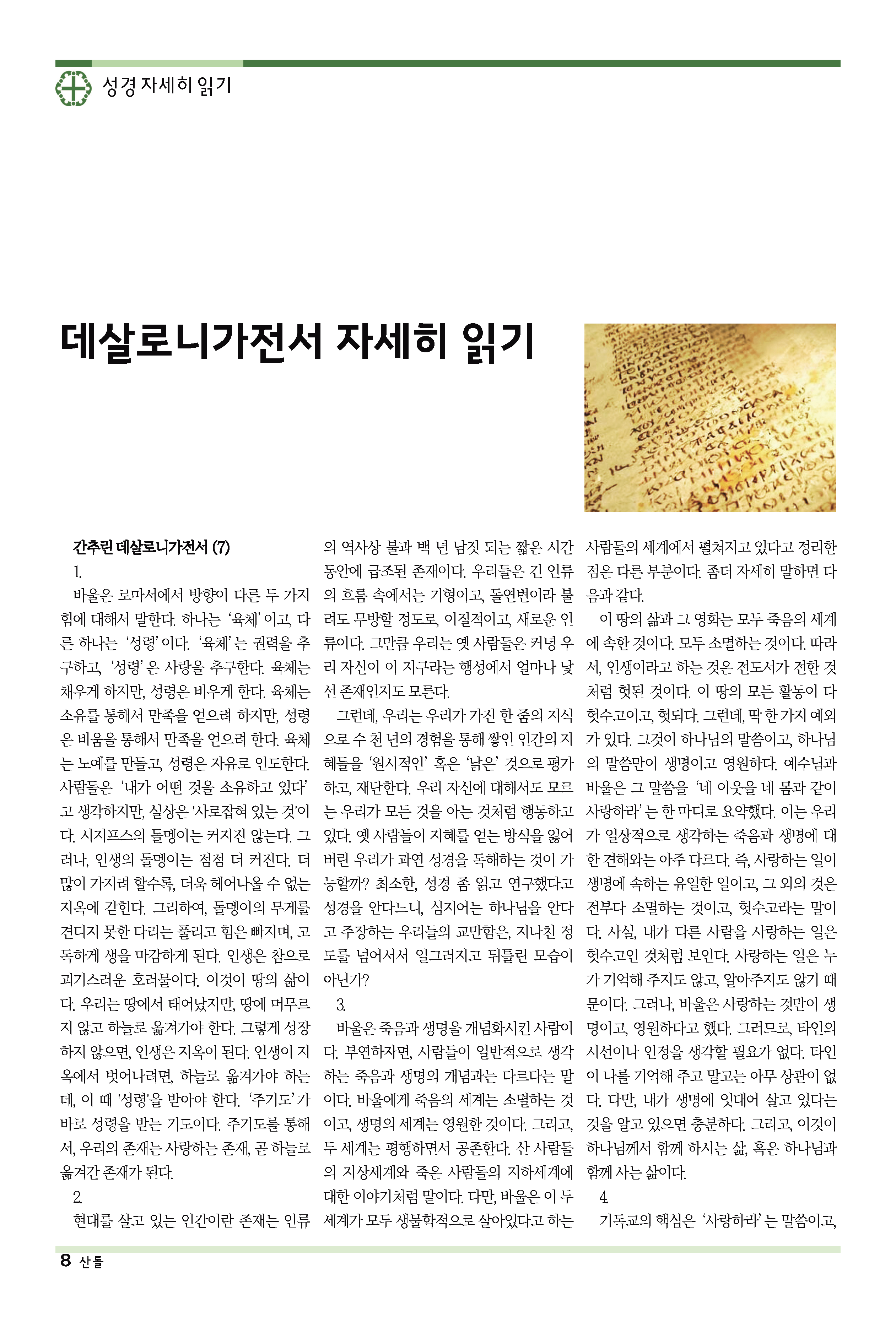 18sdjb0204_페이지_08.png