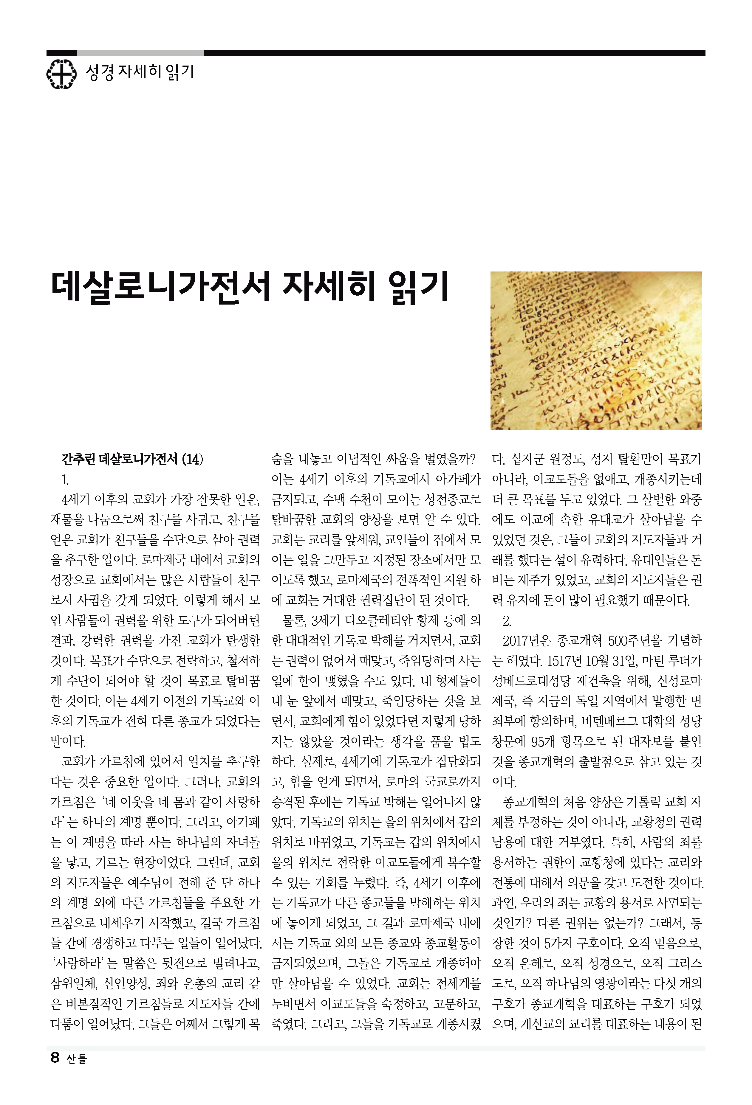 18sdjb0401_페이지_08.png