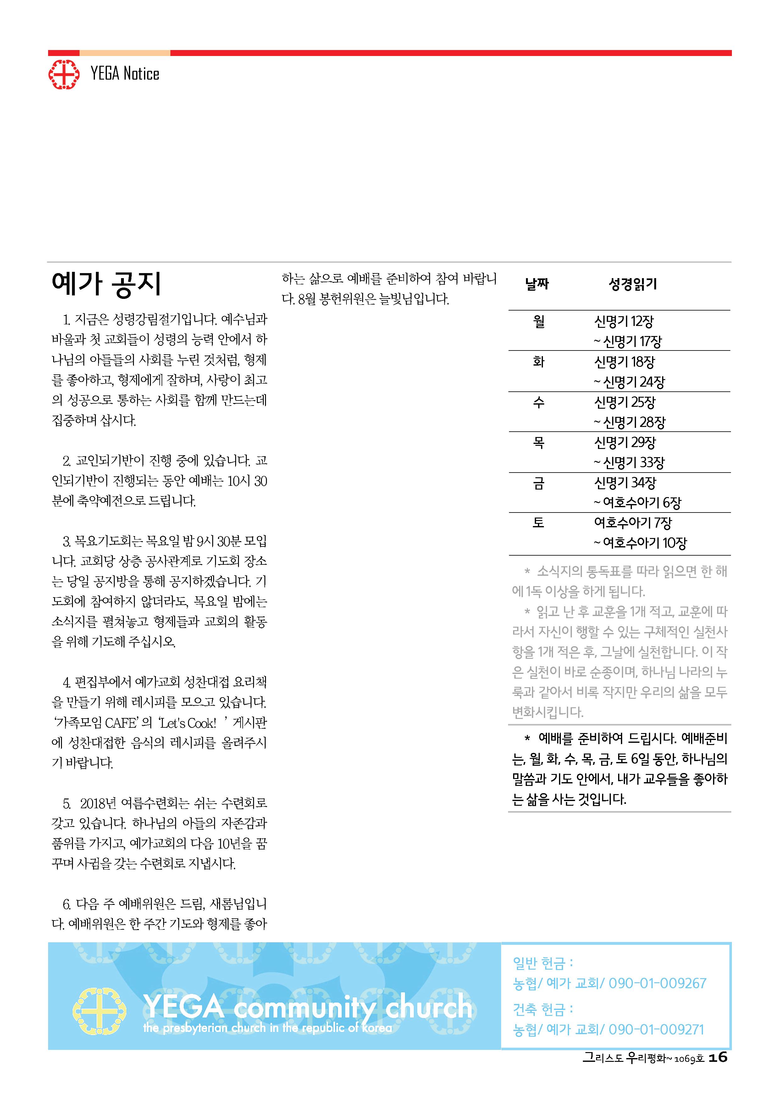18sdjb0812_합본_페이지_16.png