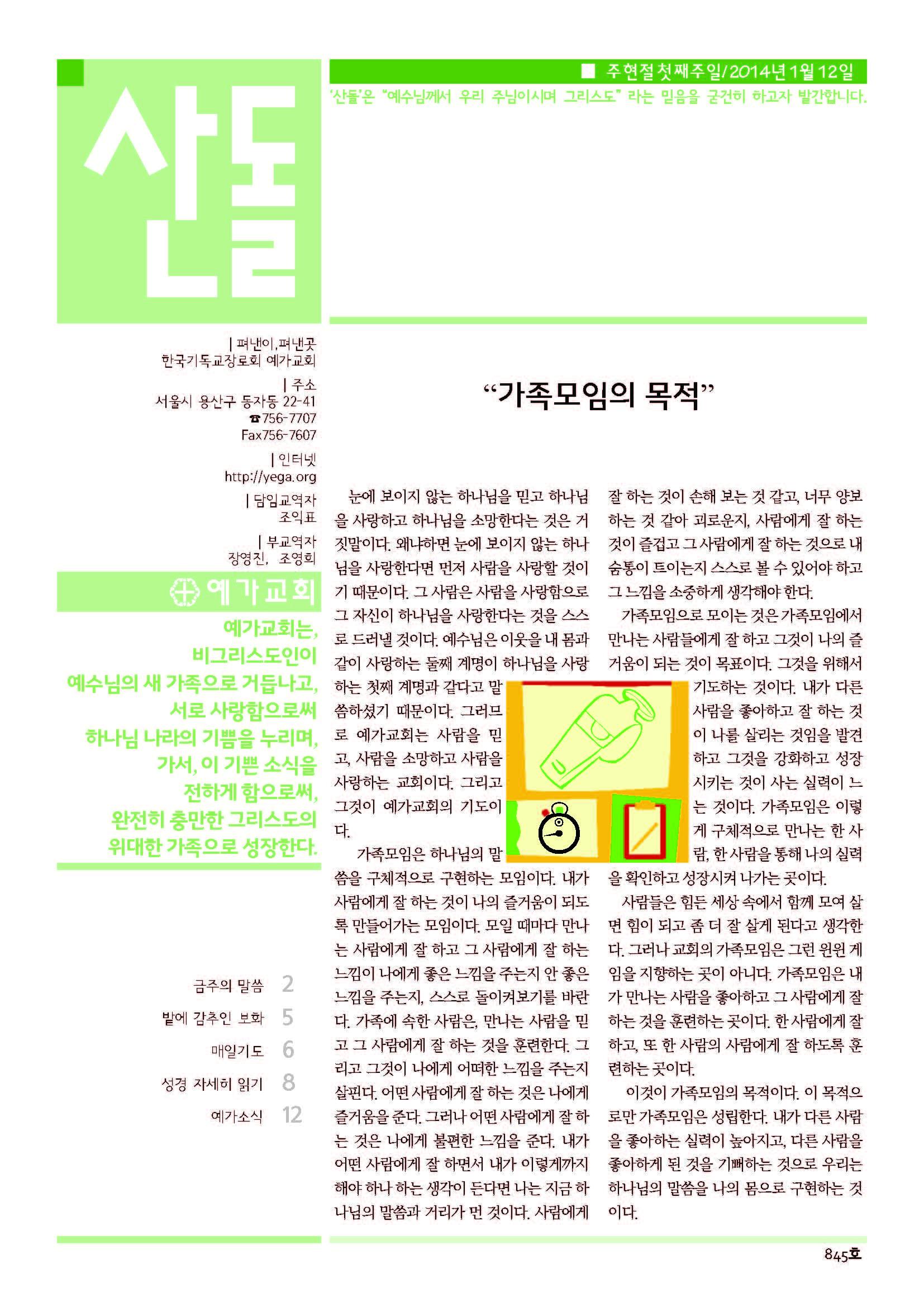 14sdjb0112_페이지_01.jpg