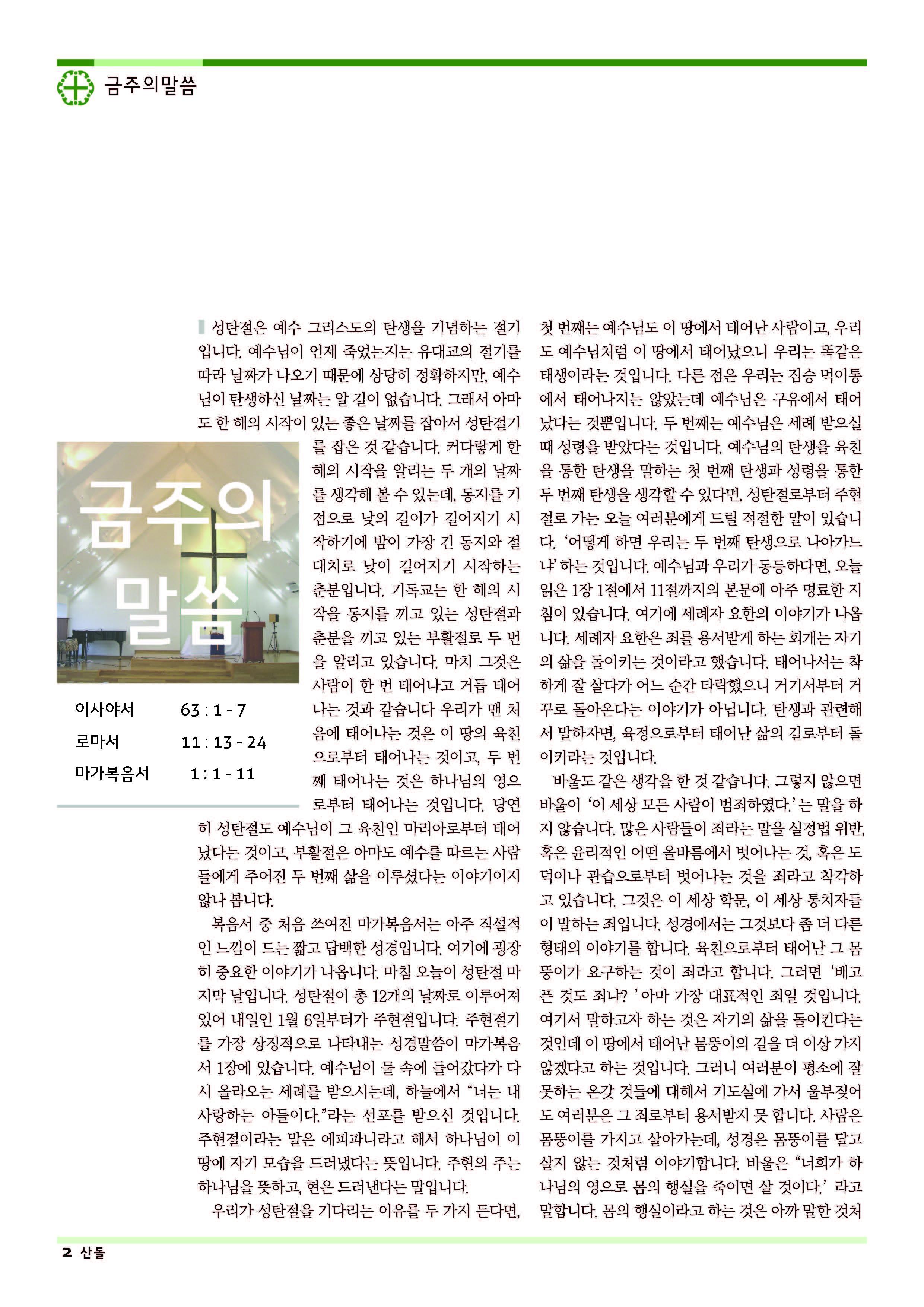 14sdjb0112_페이지_02.jpg