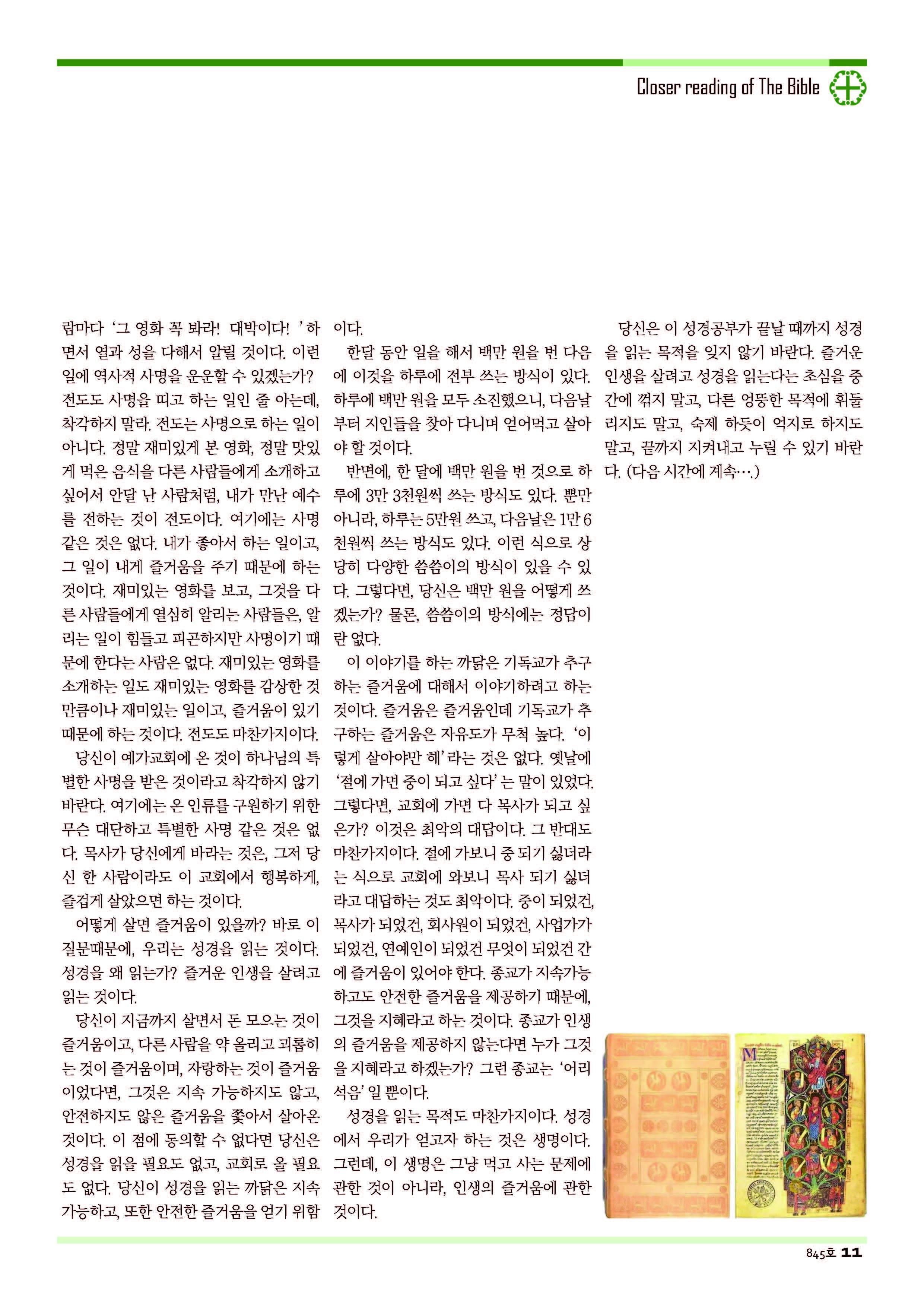 14sdjb0112_페이지_11.jpg