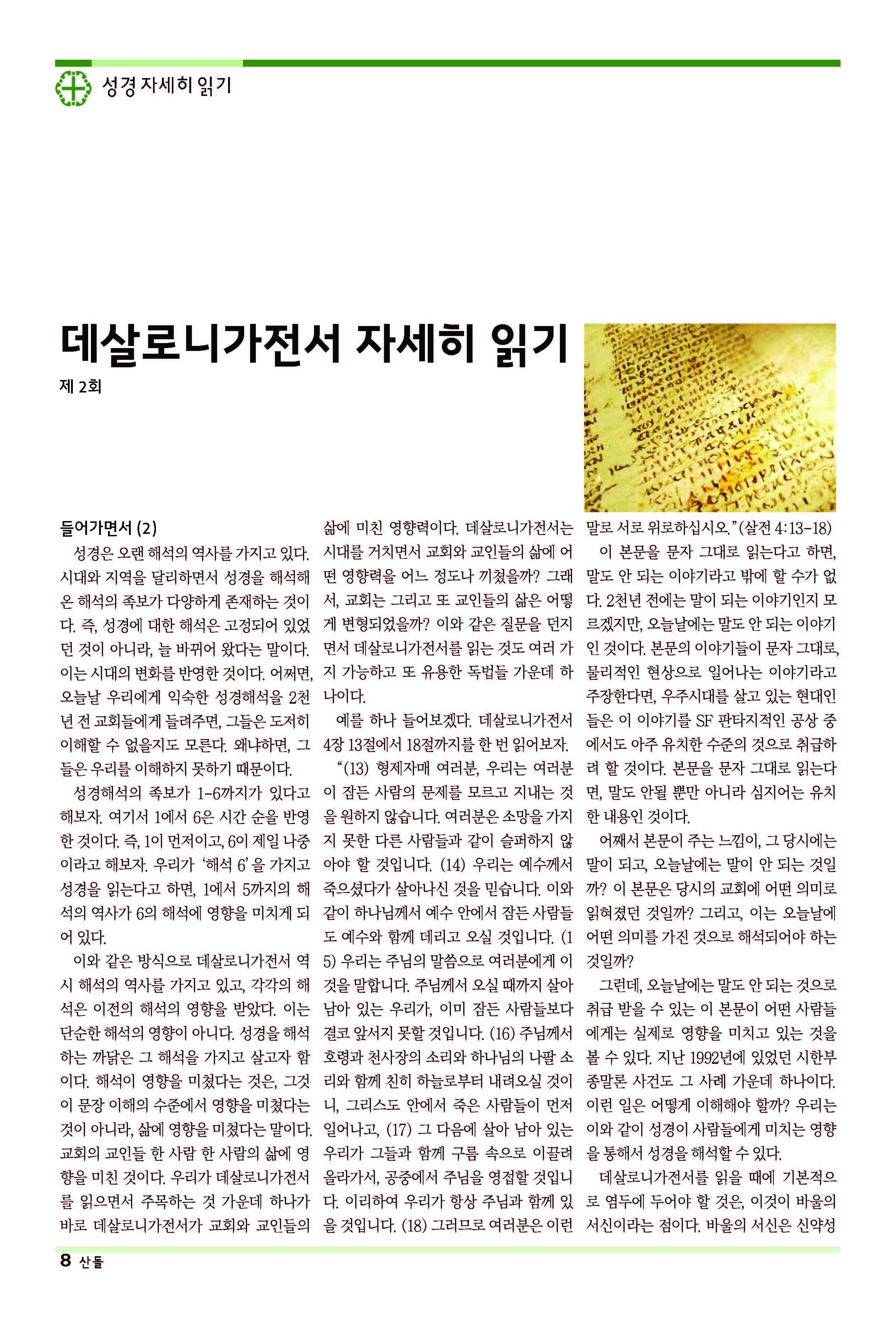 14sdjb0112-8.jpg
