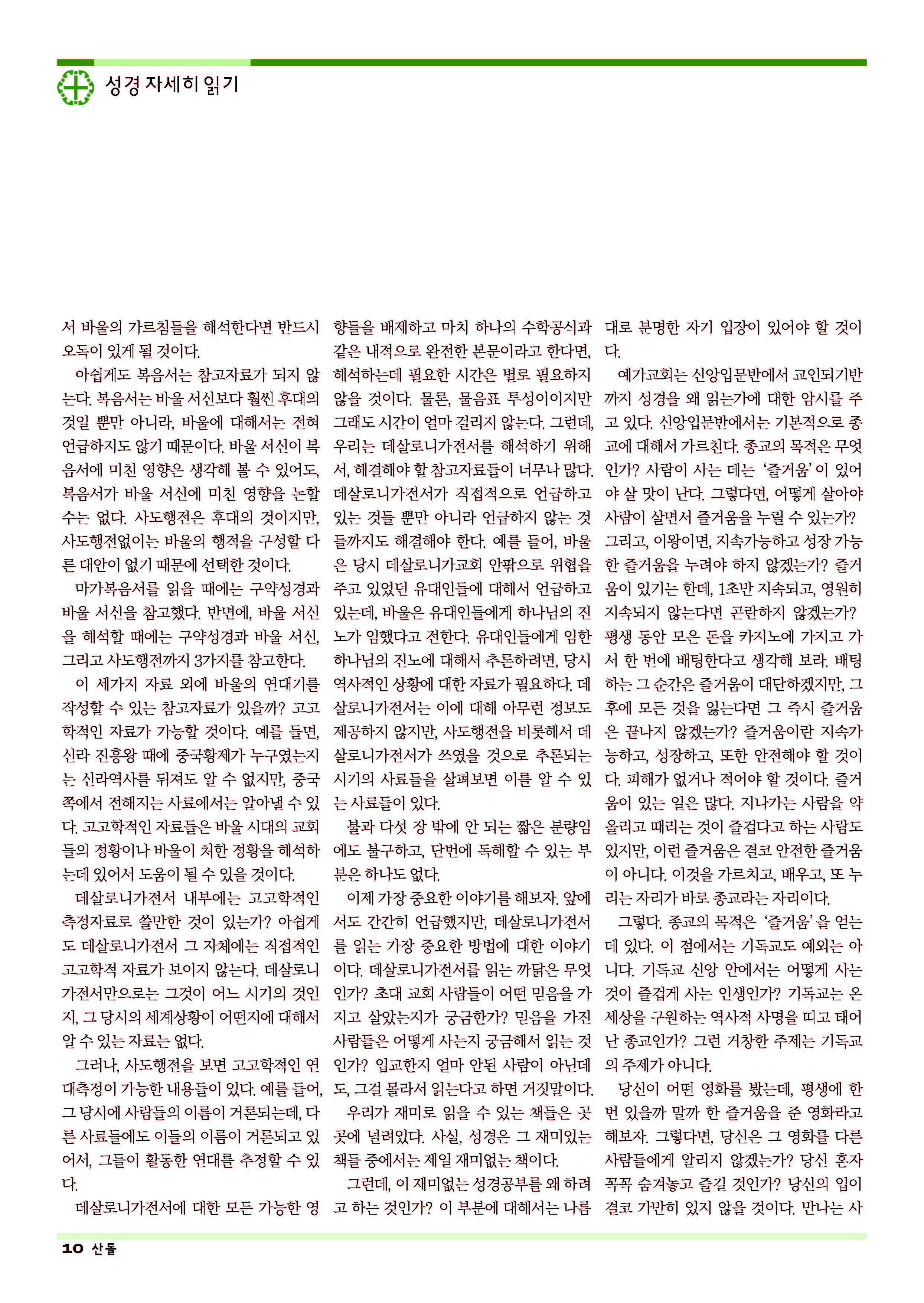 14sdjb0112_페이지_10.jpg