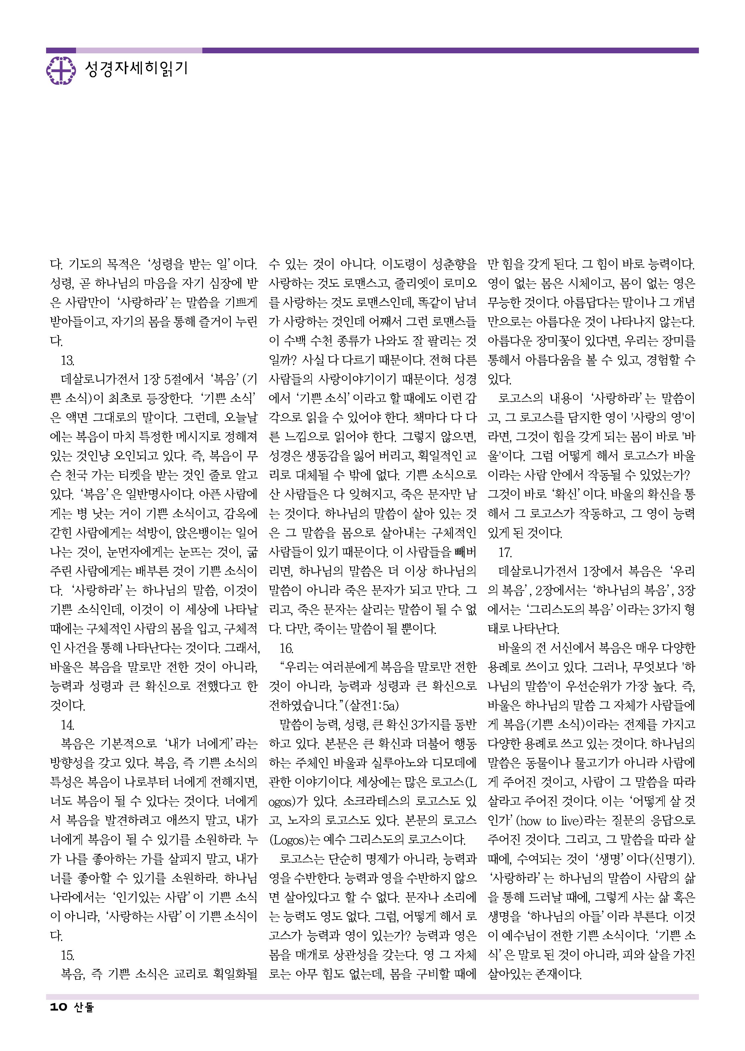17sdjb1224_페이지_10.png