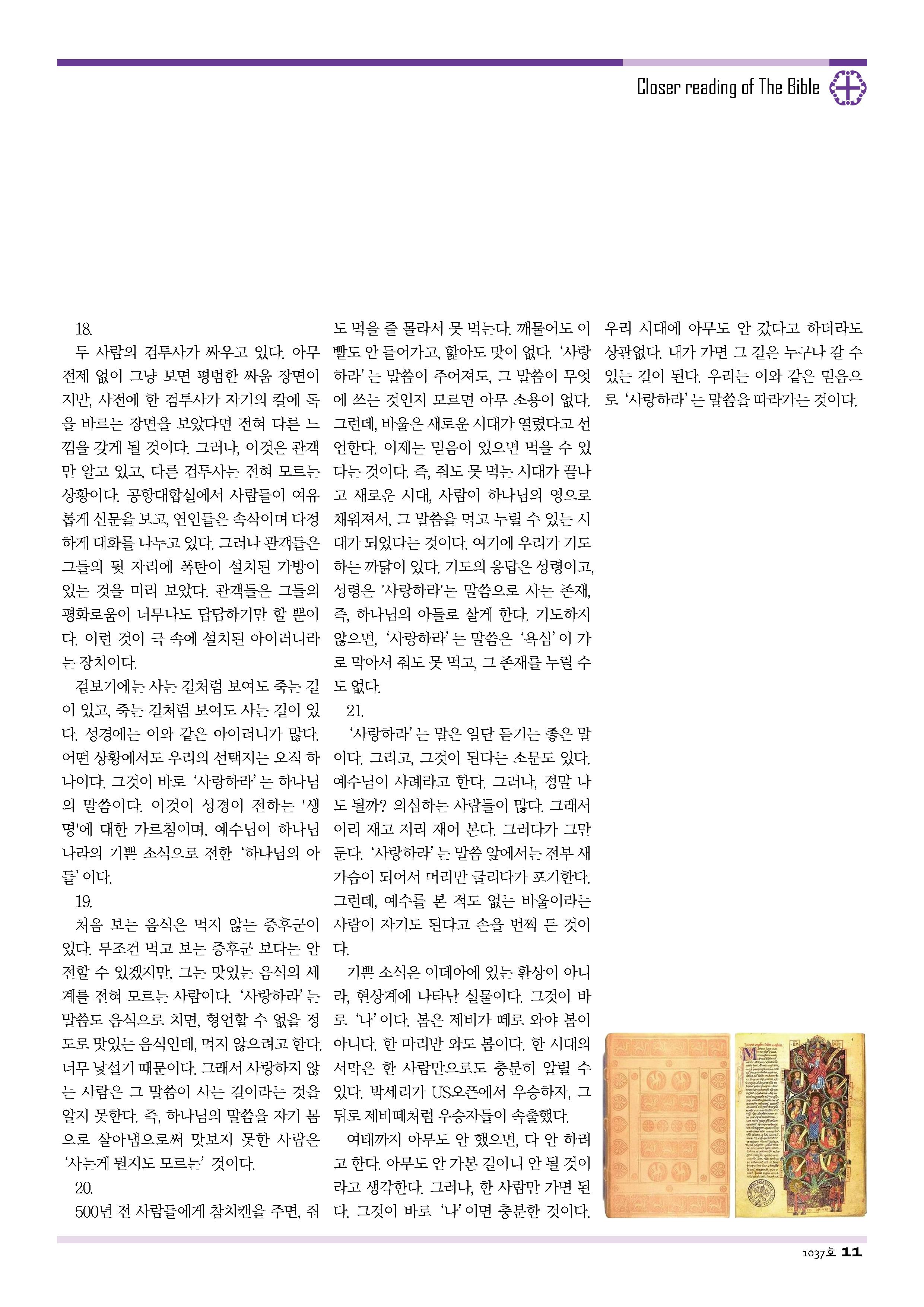 17sdjb1224_페이지_11.png
