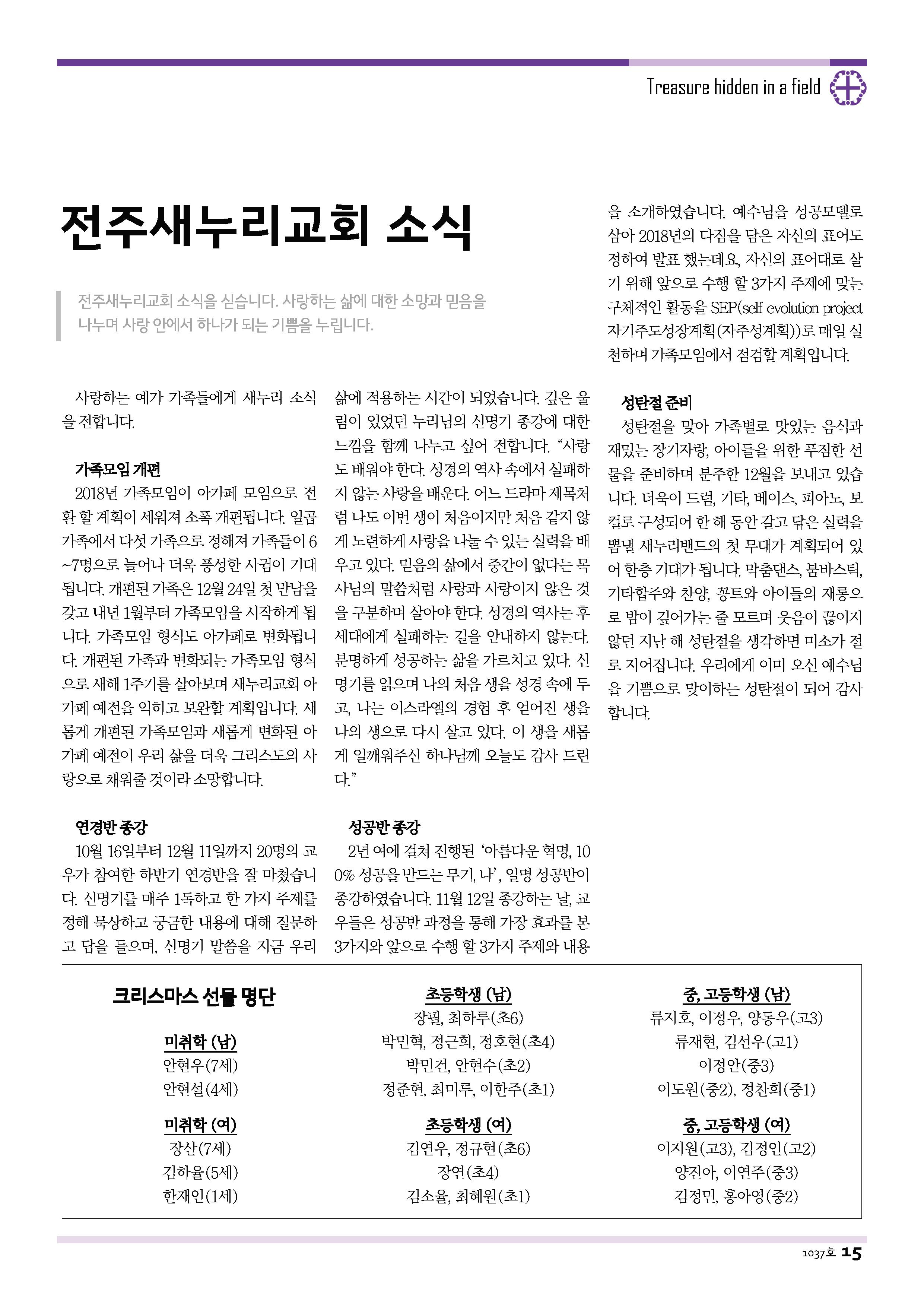 17sdjb1224_페이지_15.png