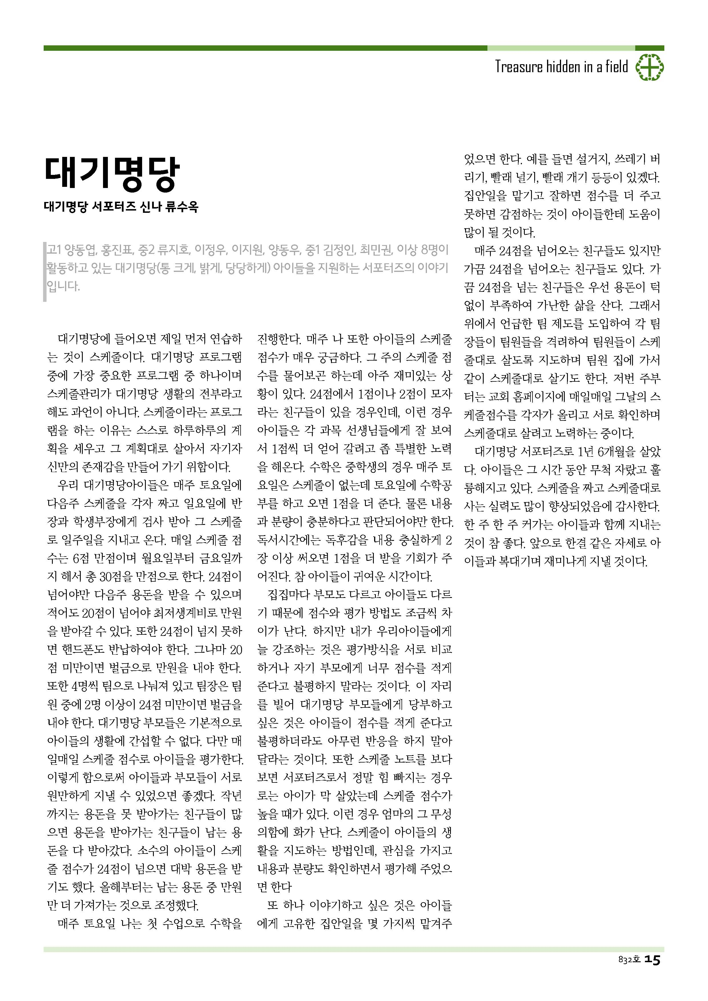 13sdjb1013_페이지_15.jpg